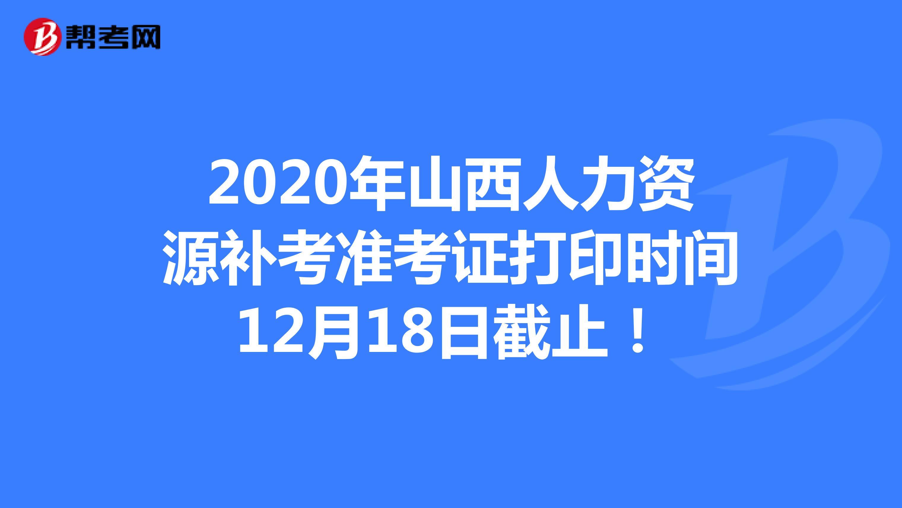 2020年山西人力资源补考准考证打印时间12月18日截止!