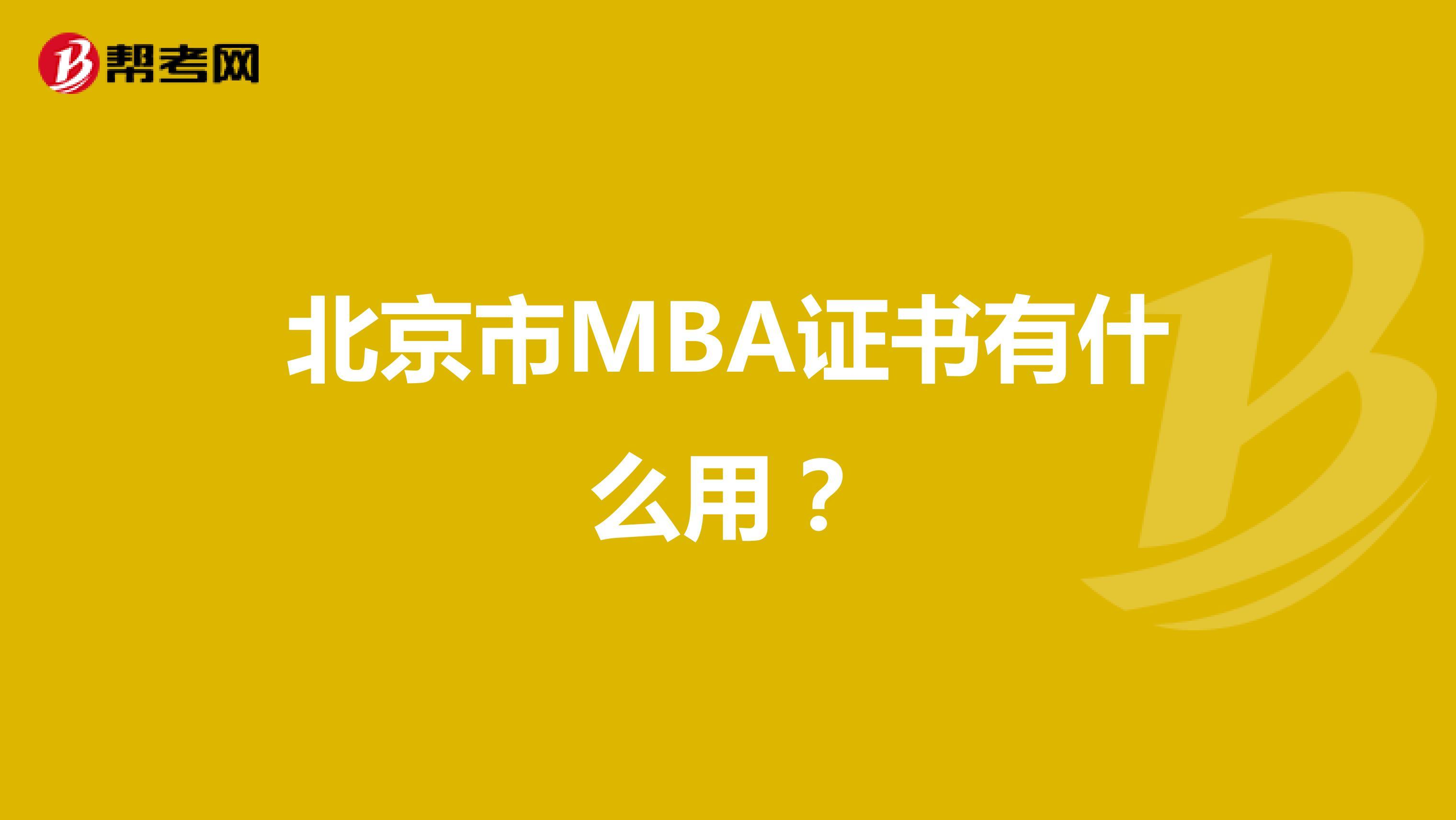 北京市MBA證書有什么用?