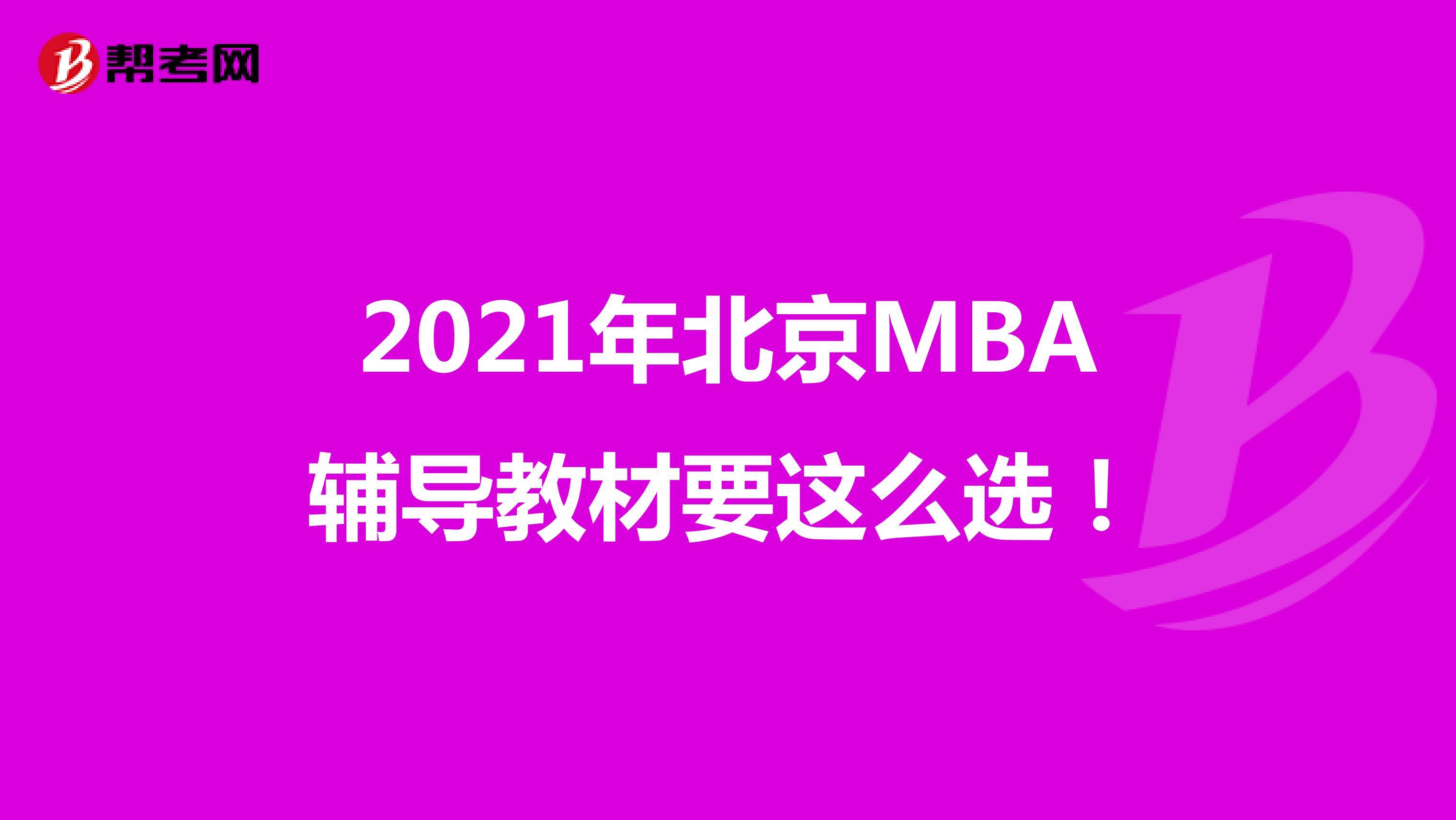 2021年北京MBA辅导教材要这么选!