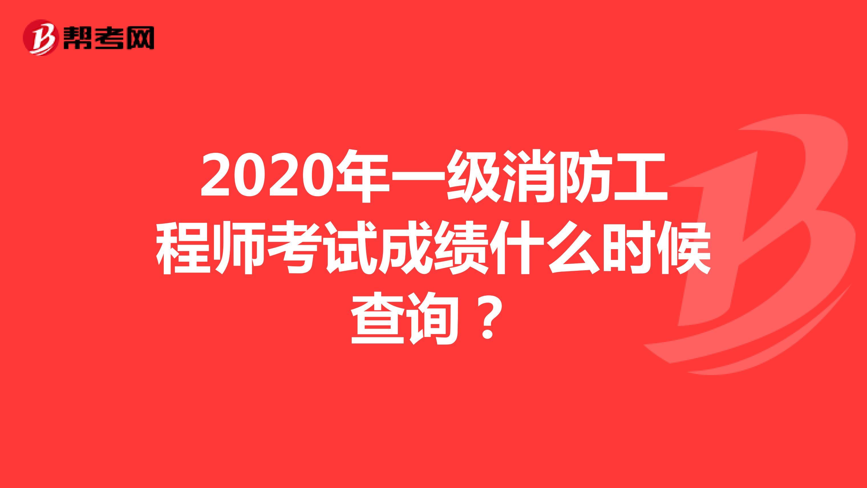 2020年一级消防工程师考试成绩什么时候查询?