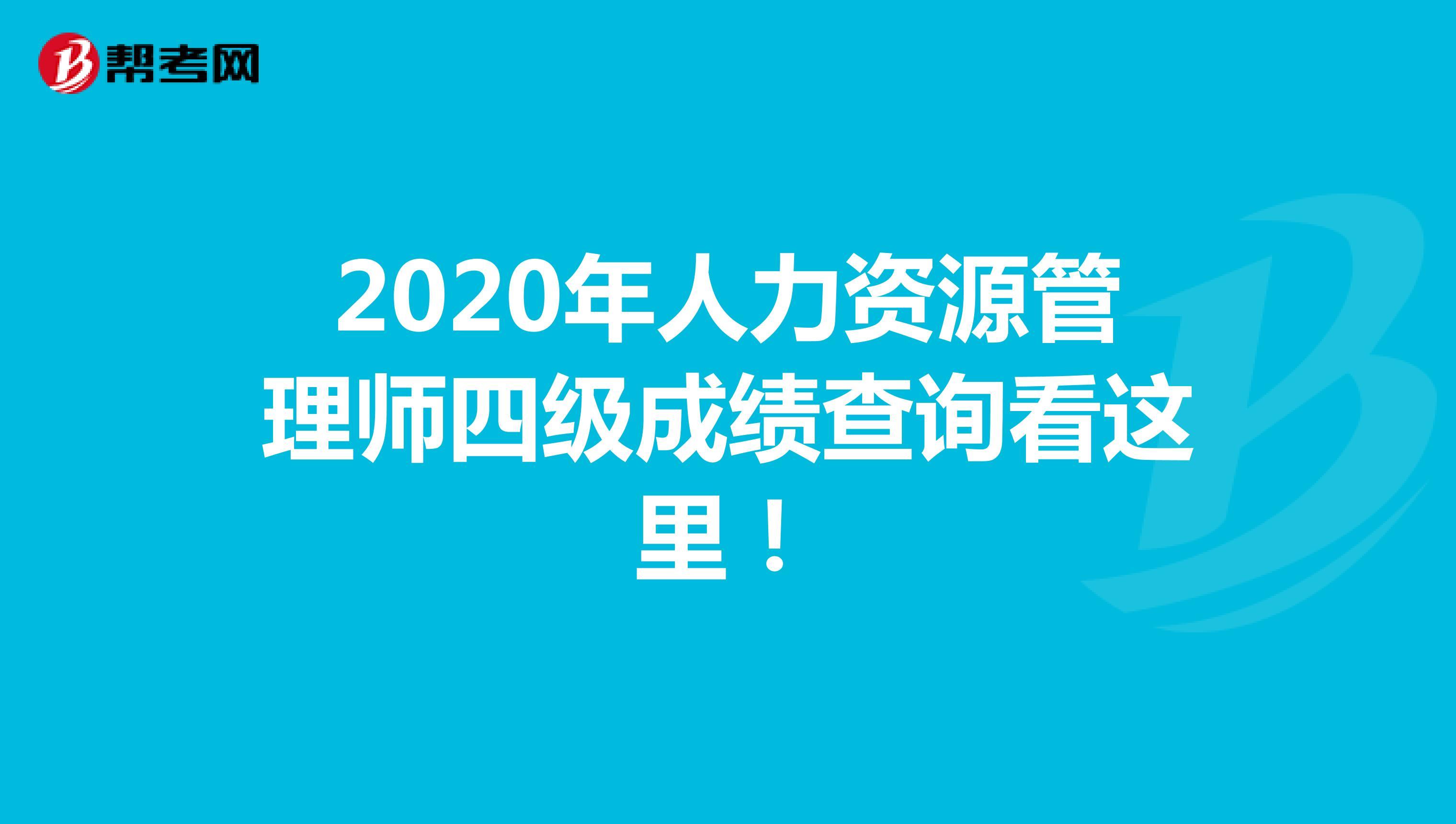 2020年人力资源管理师四级成绩查询看这里!