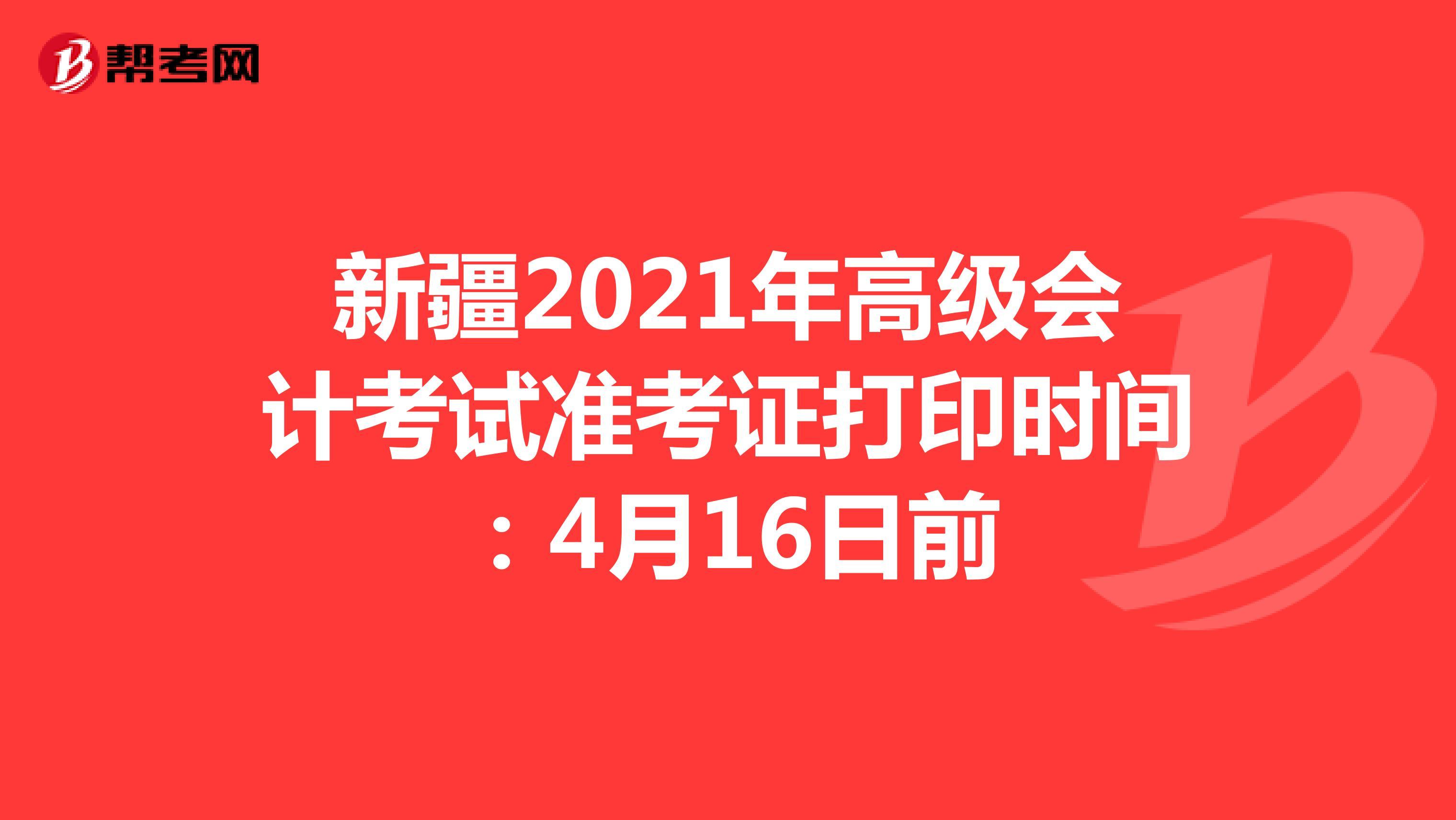 新疆2021年高级会计考试准考证打印时间:4月16日前