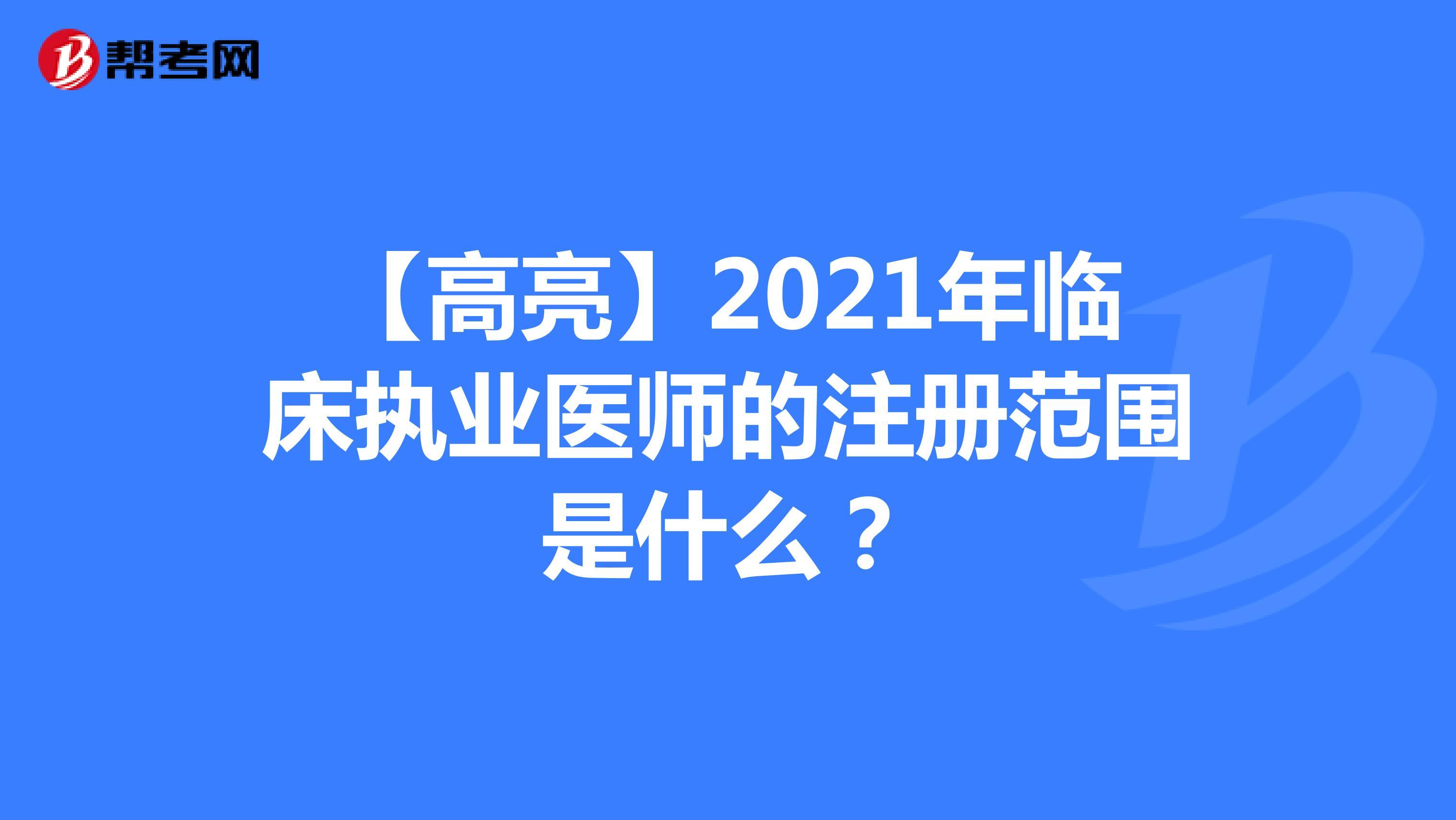 【高亮】2021年临床执业医师的注册范围是什么?