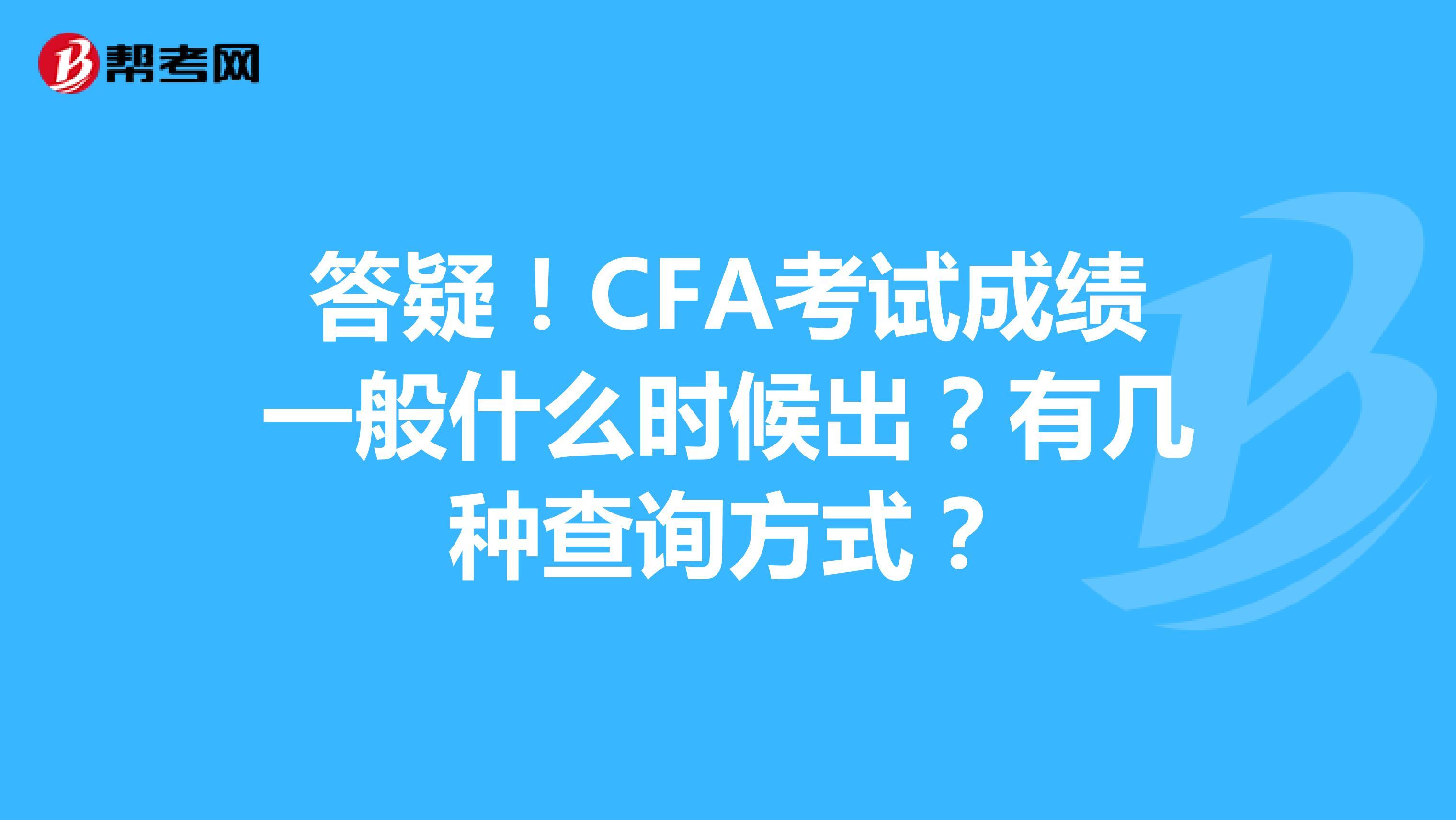 答疑!CFA考试成绩一般什么时候出?有几种查询方式?
