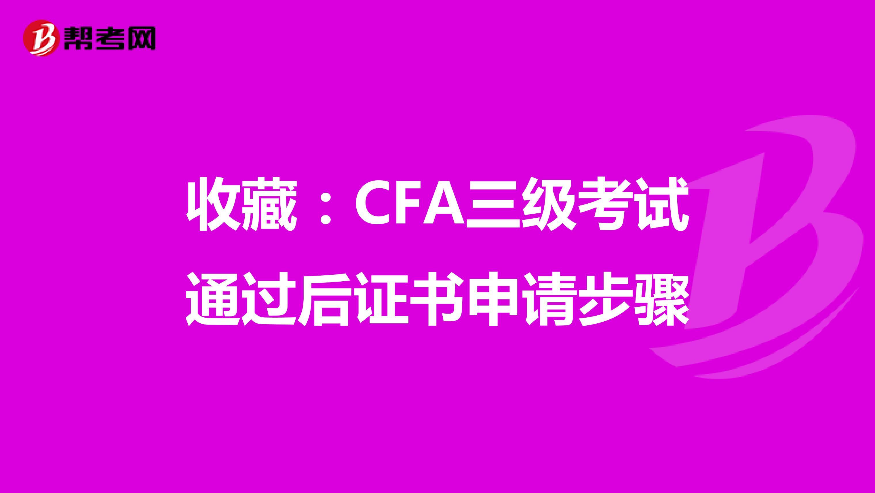收藏:CFA三级考试通过后证书申请步骤