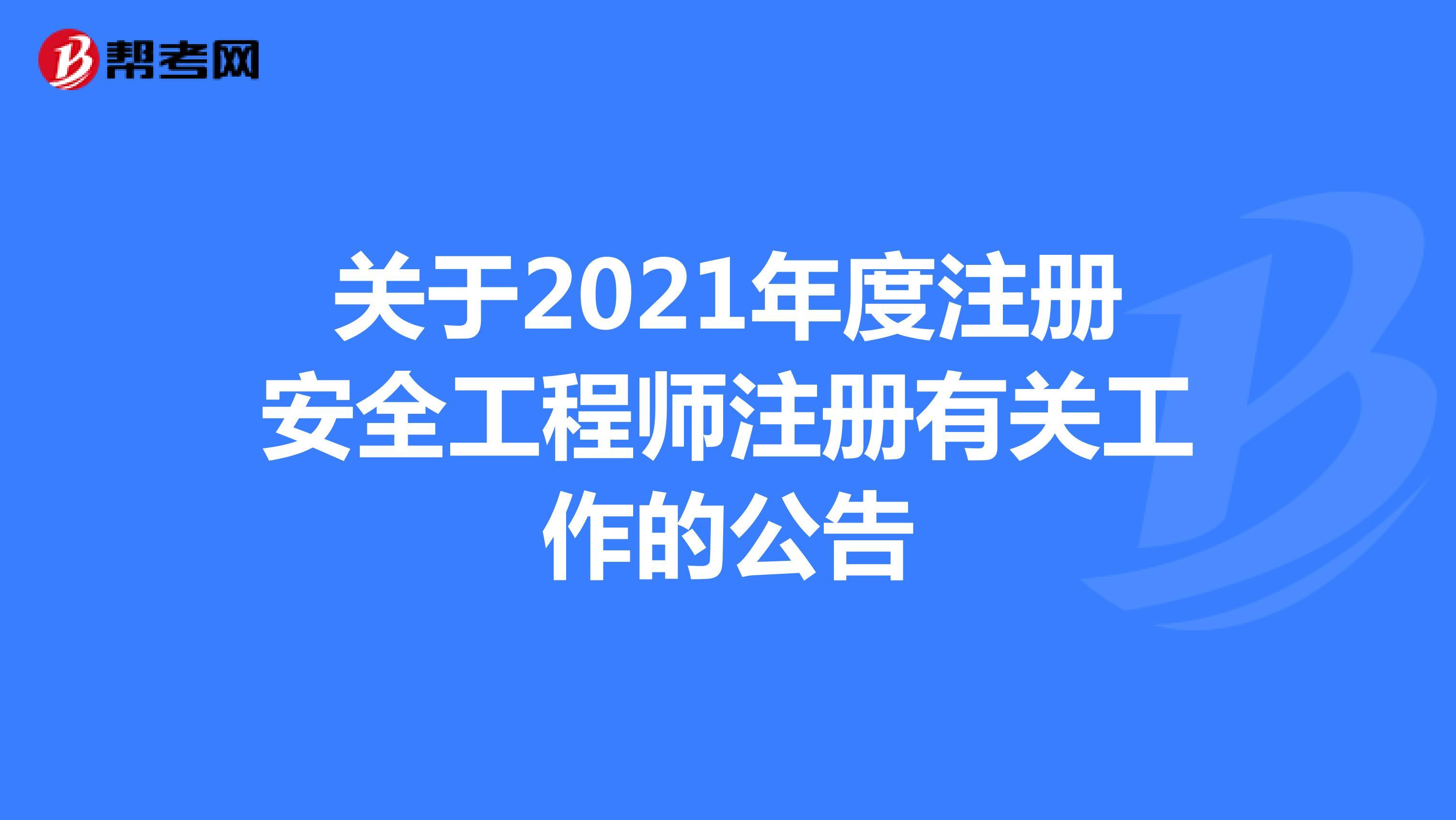 关于2021年度注册安全工程师注册有关工作的公告
