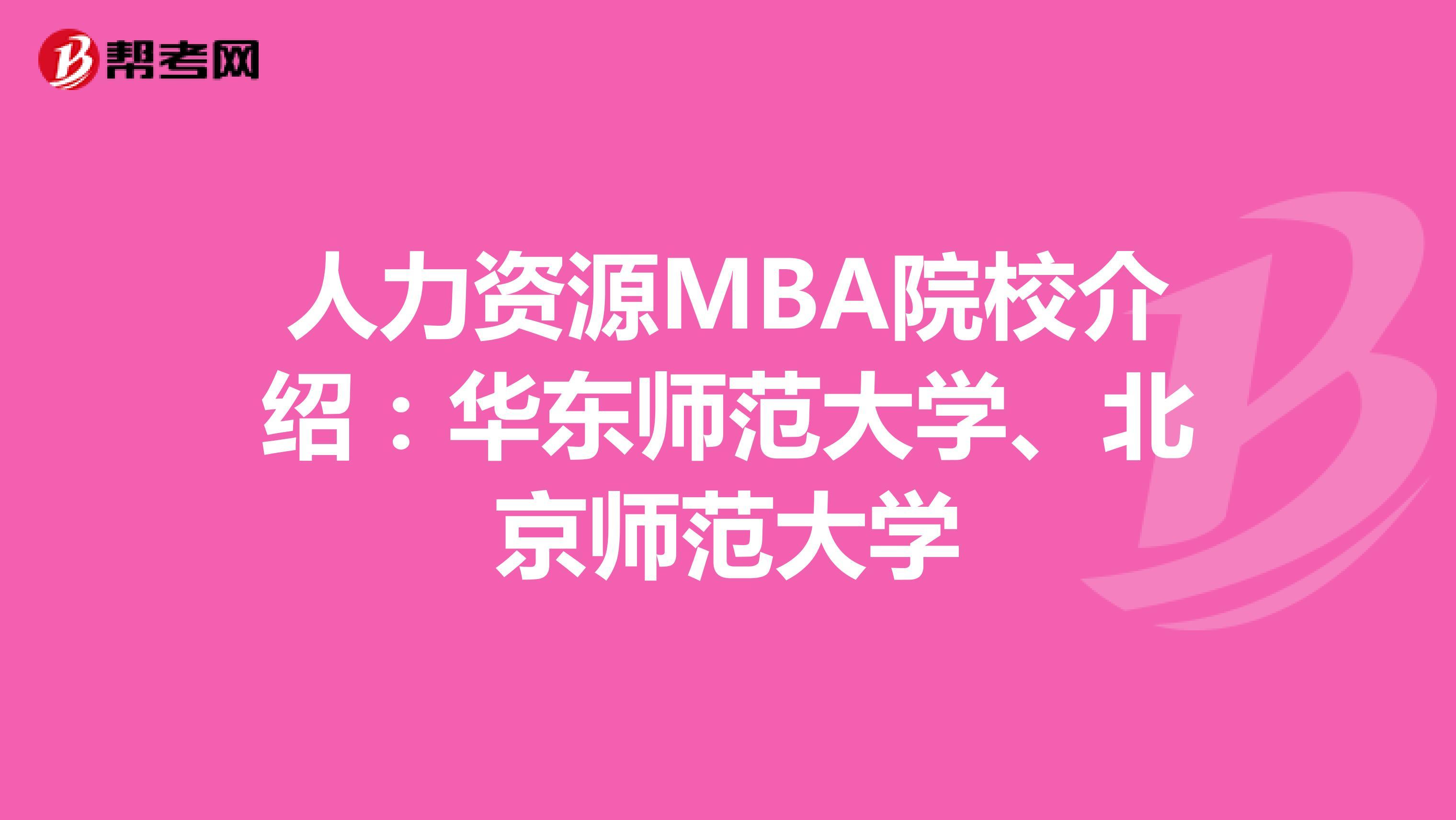 人力资源MBA院校介绍:华东师范大学、北京师范大学