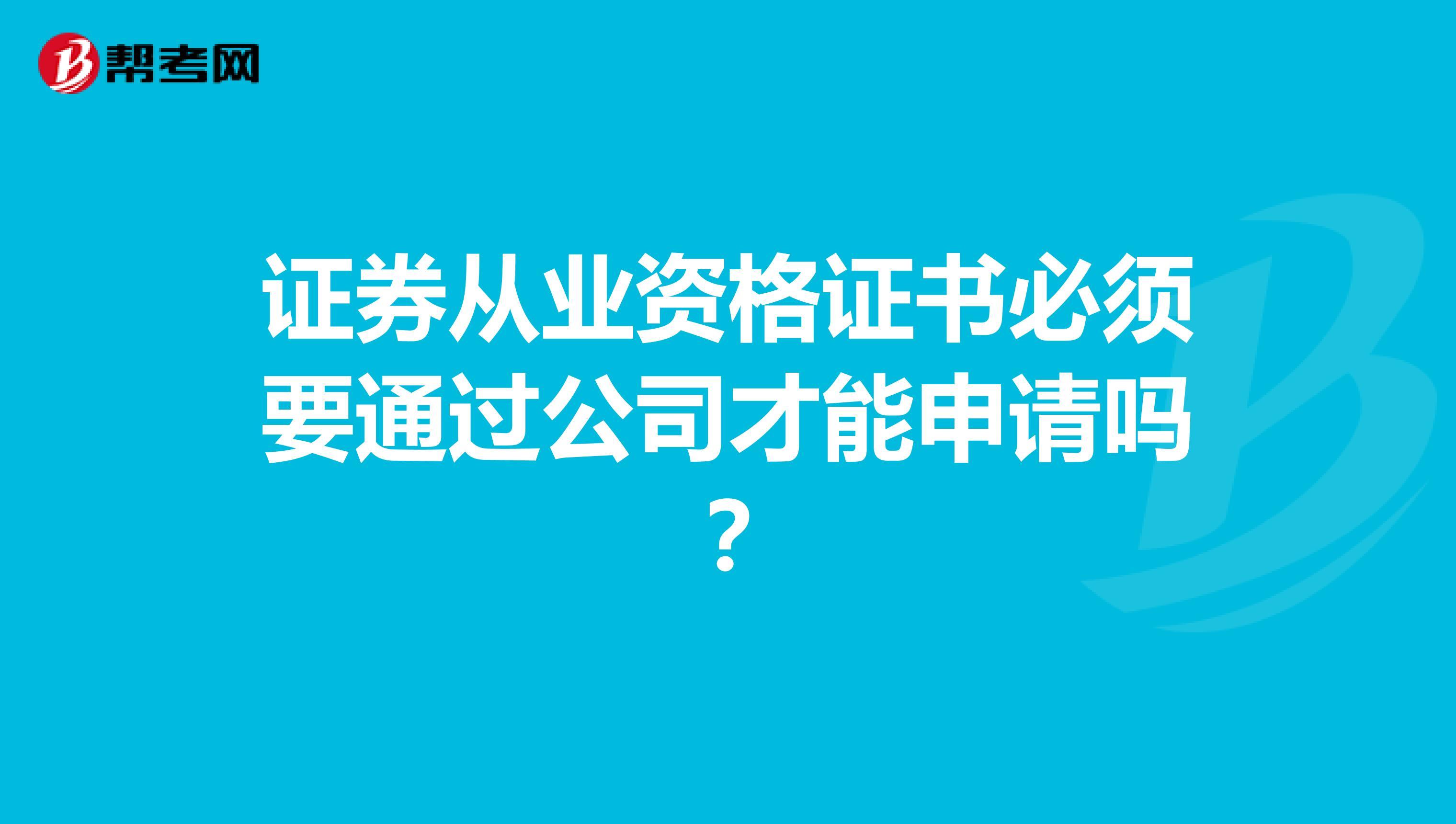 证券从业资格证书必须要通过公司才能申请吗?