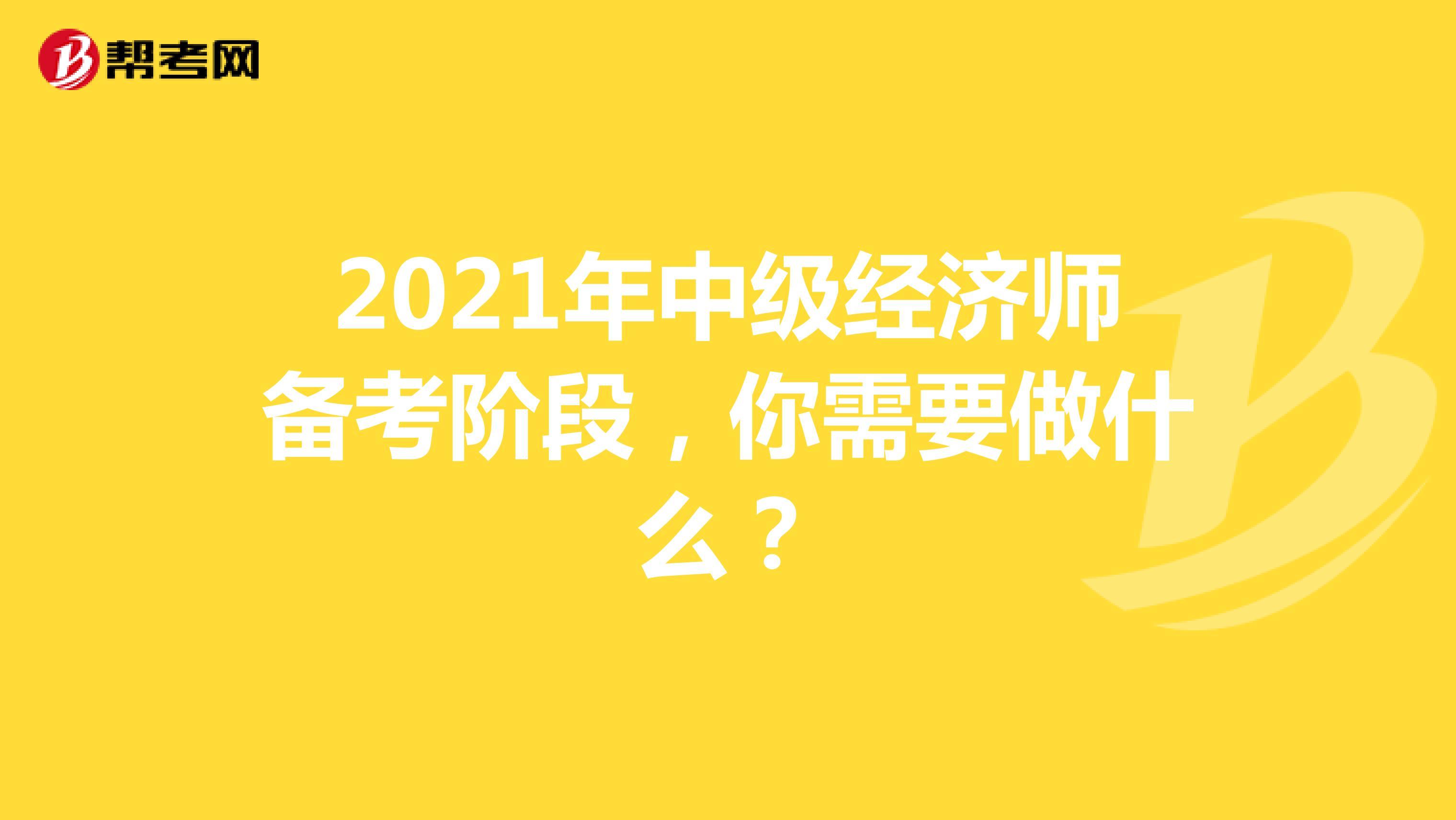 2021年(hot88电竞官网)中级经济师备考阶段,你需要做什么?