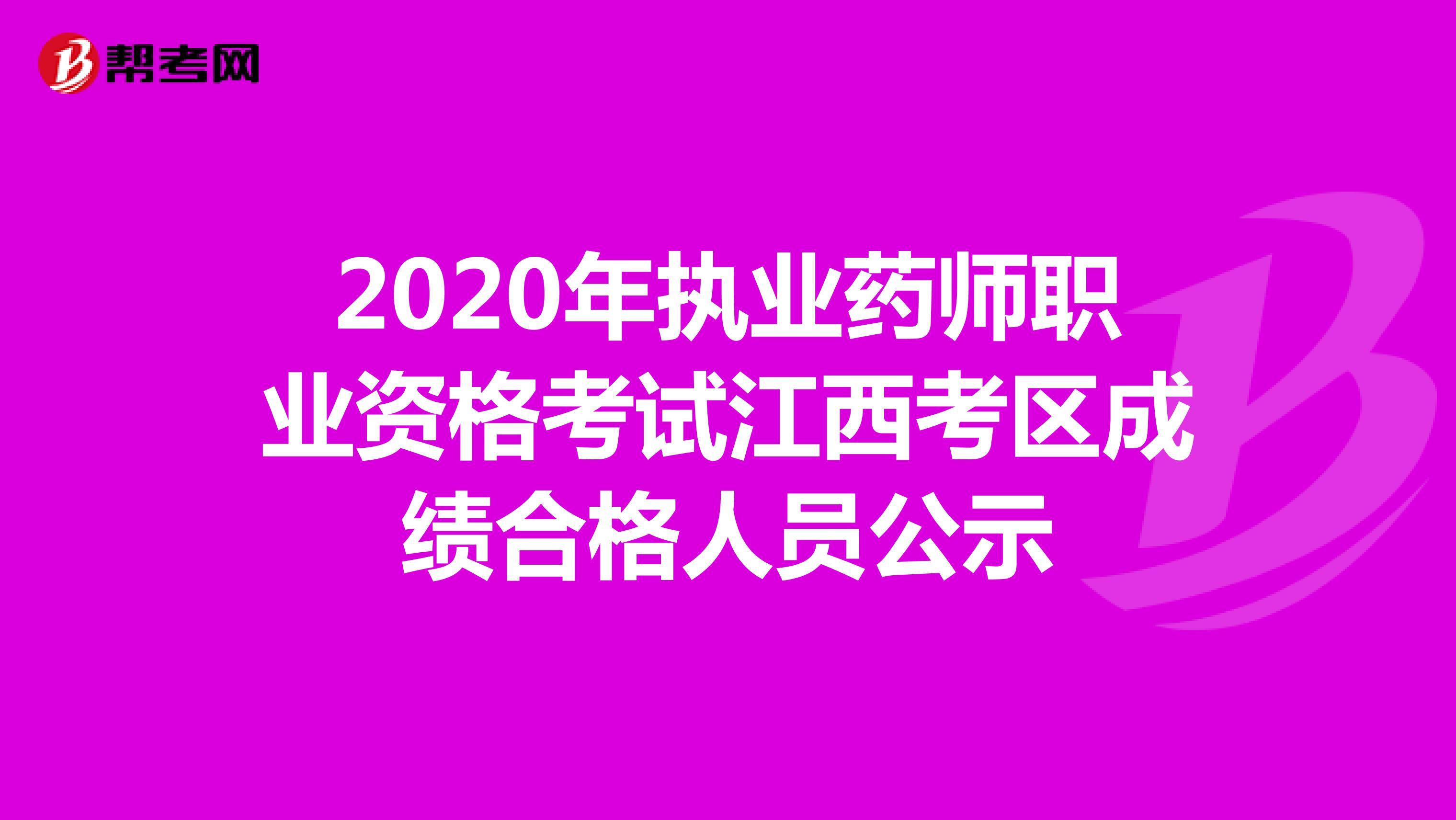 2020年执业药师职业资格考试江西考区成绩合格人员公示