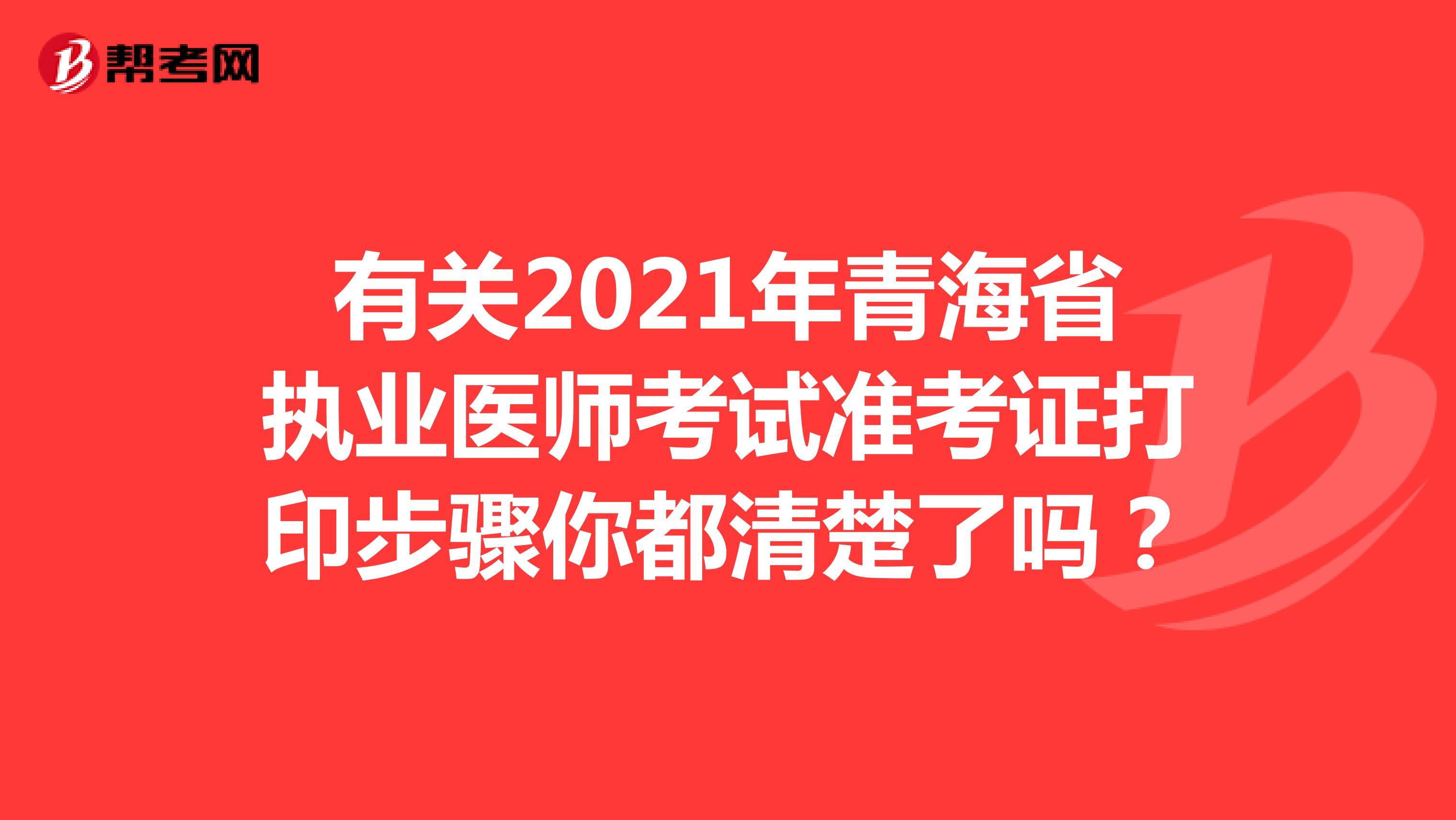 有关2021年青海省执业医师考试准考证打印步骤你都清楚了吗?