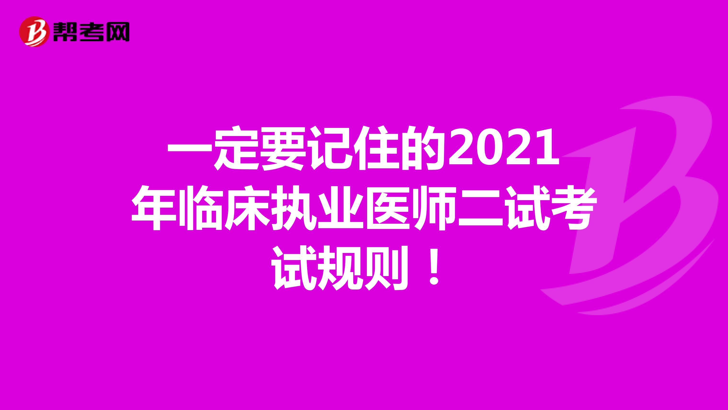 一定要记住的2021年临床执业医师二试考试规则!