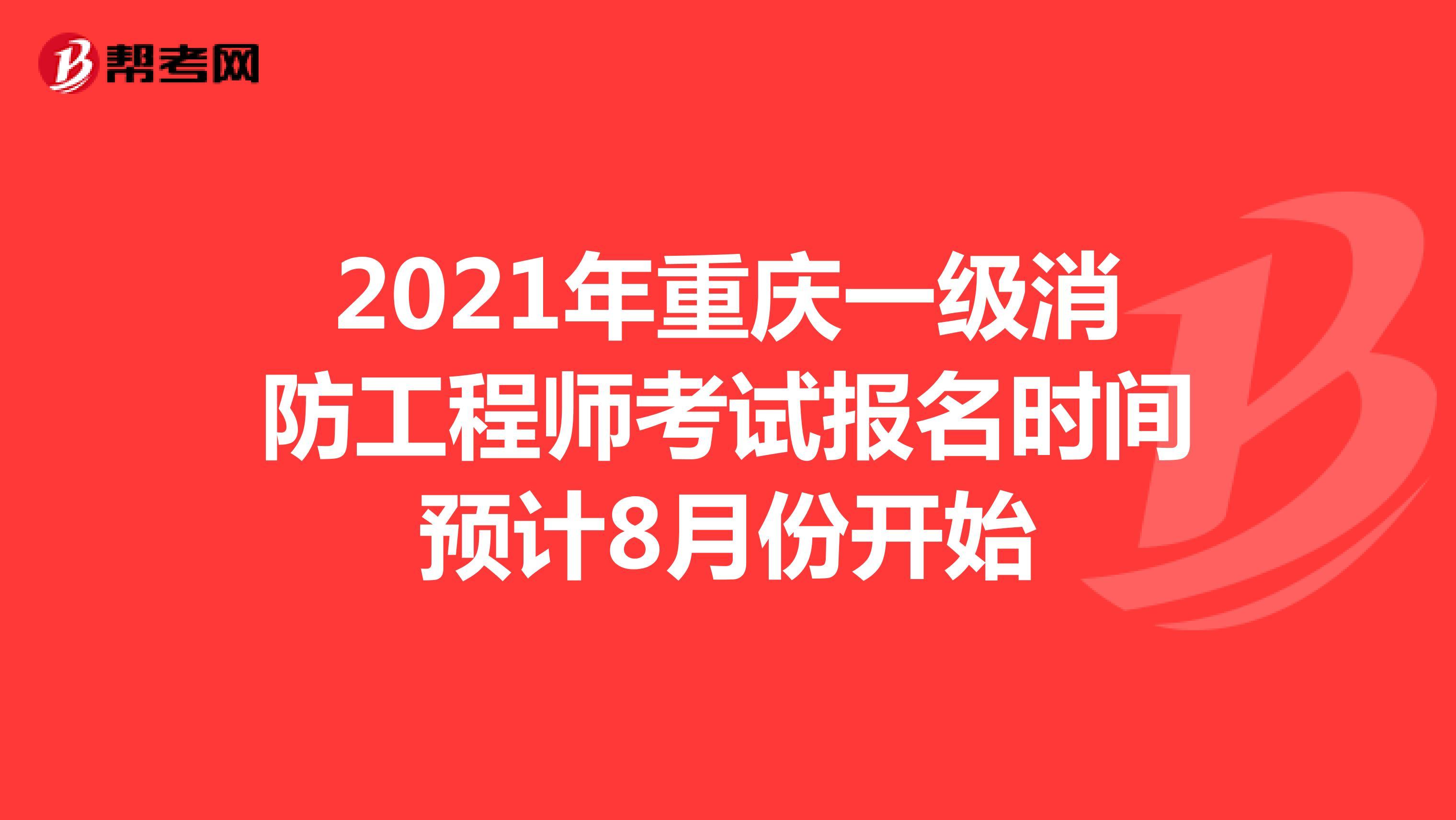2021年重庆一级消防工程师考试报名时间预计8月份开始