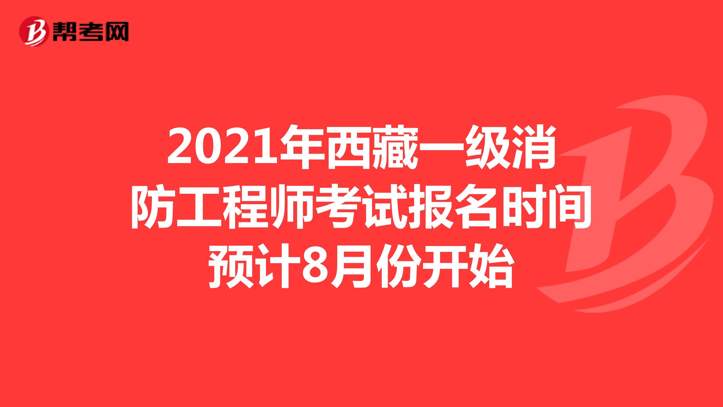 2021年西藏一级消防工程师考试报名时间预计8月份开始