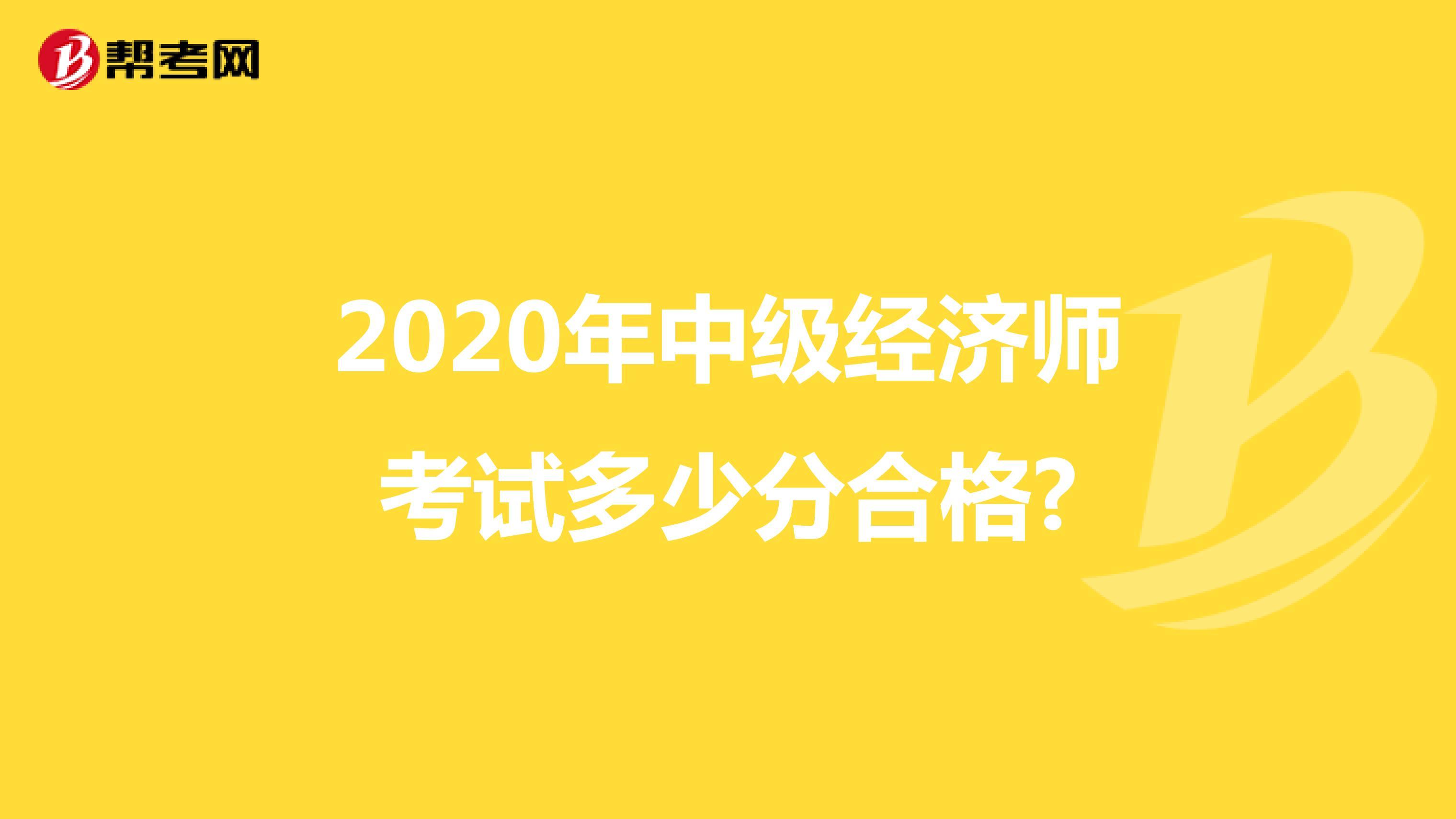 2020年中级经济师考试多少分合格?