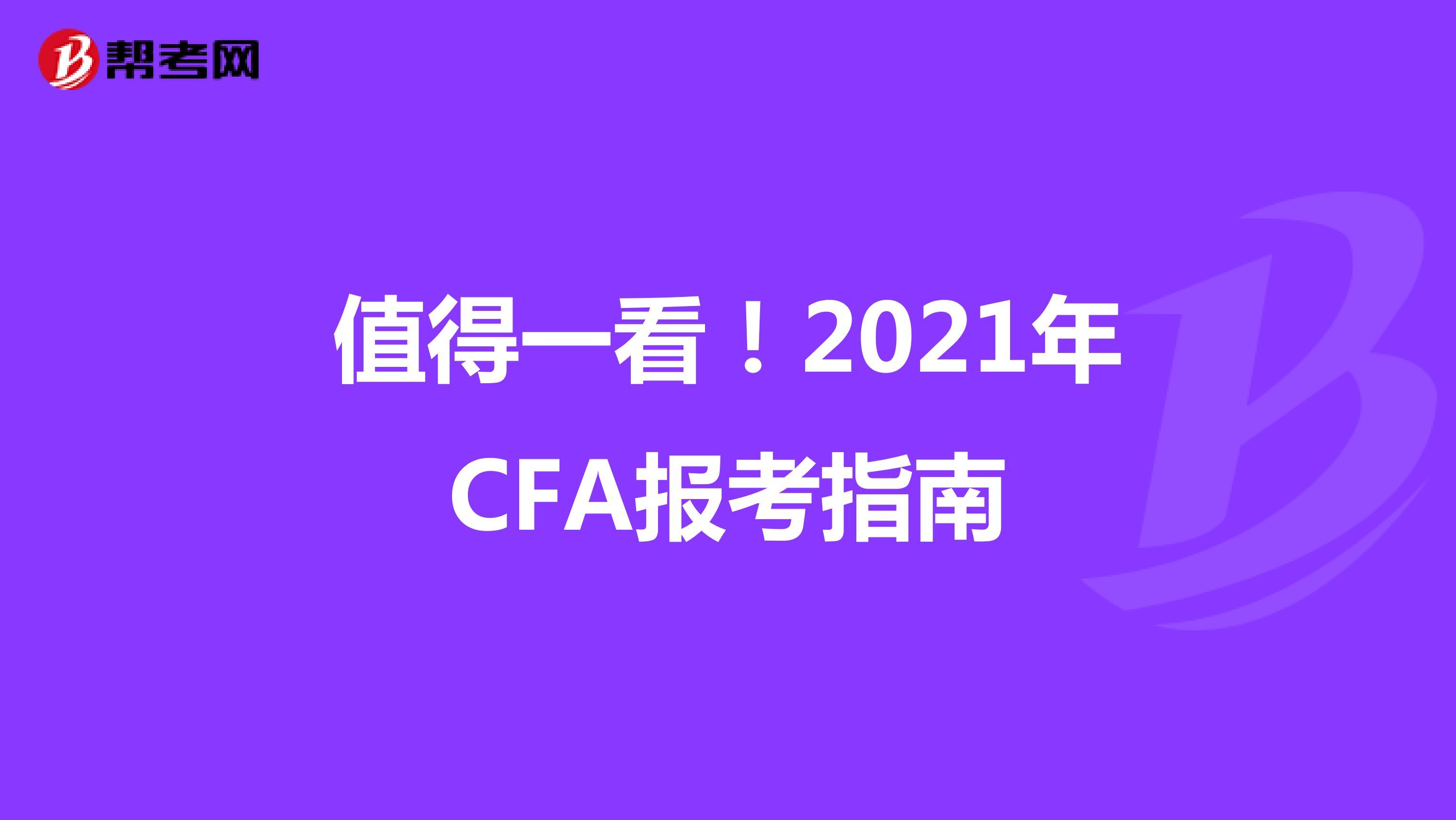 值得一看!2021年CFA报考指南