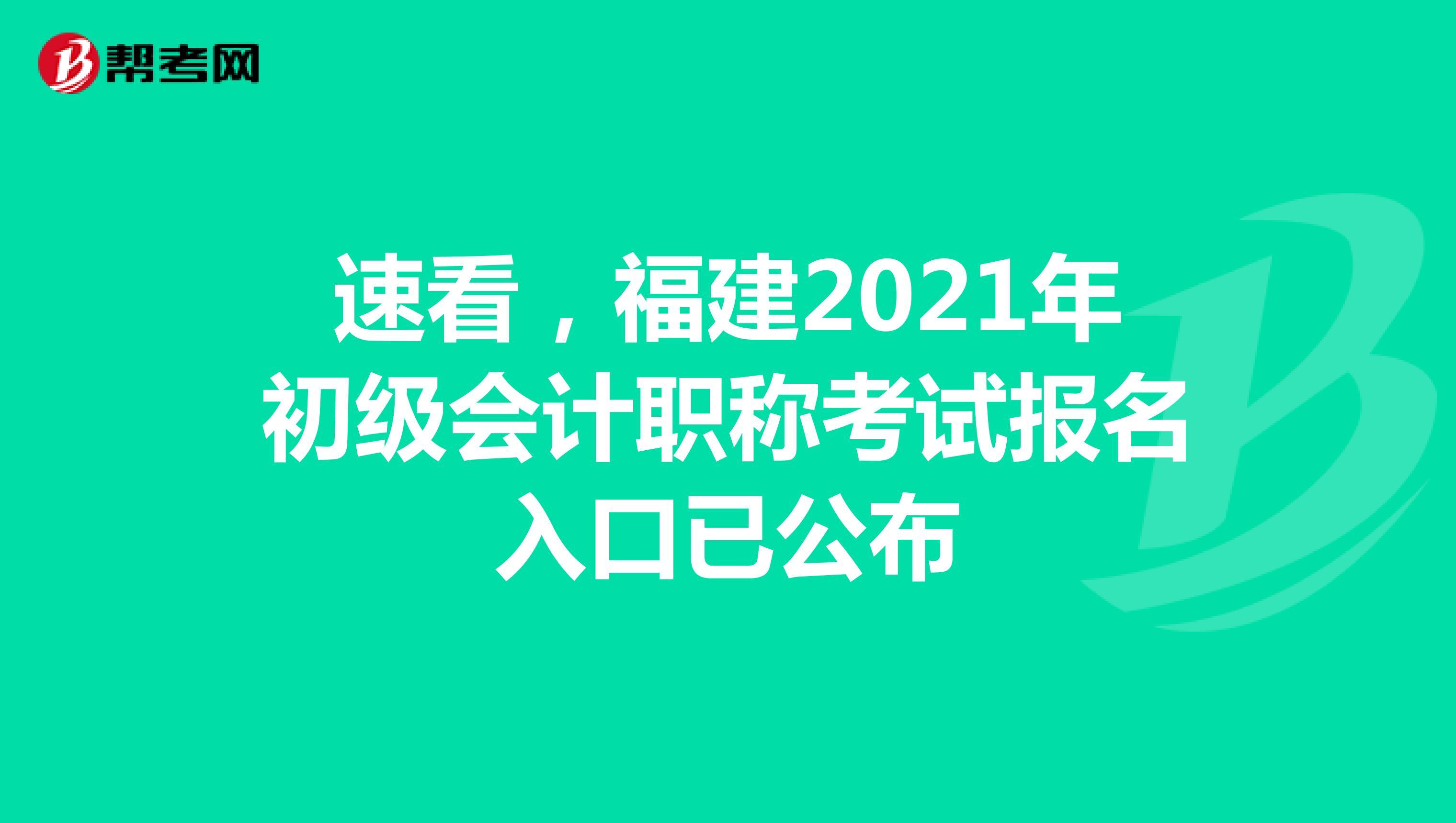 速看,福建2021年(威廉希尔指数欧500指数)初级会计app考试报名入口已公布