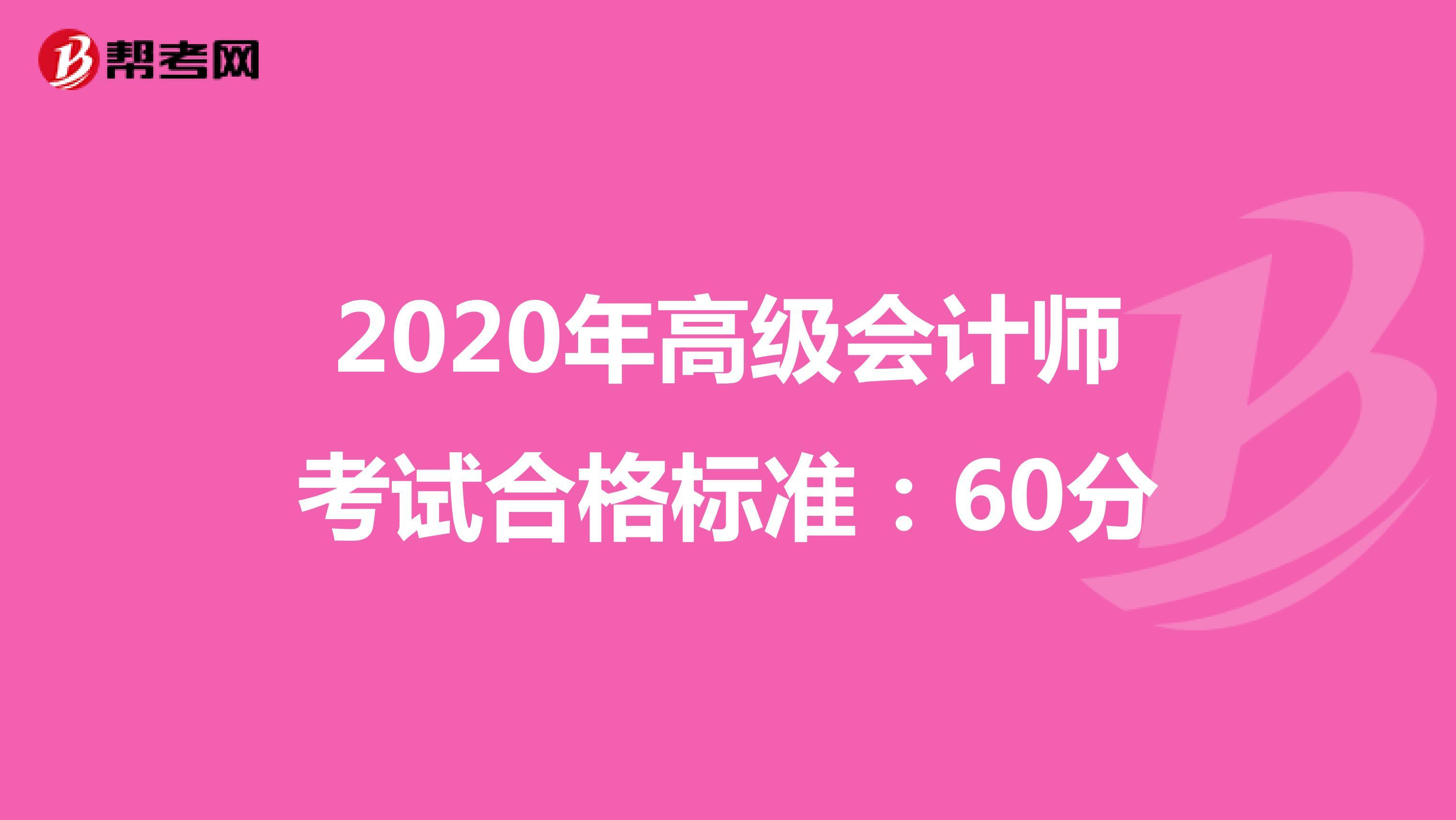 2020年高级会计师考试合格标准:60分