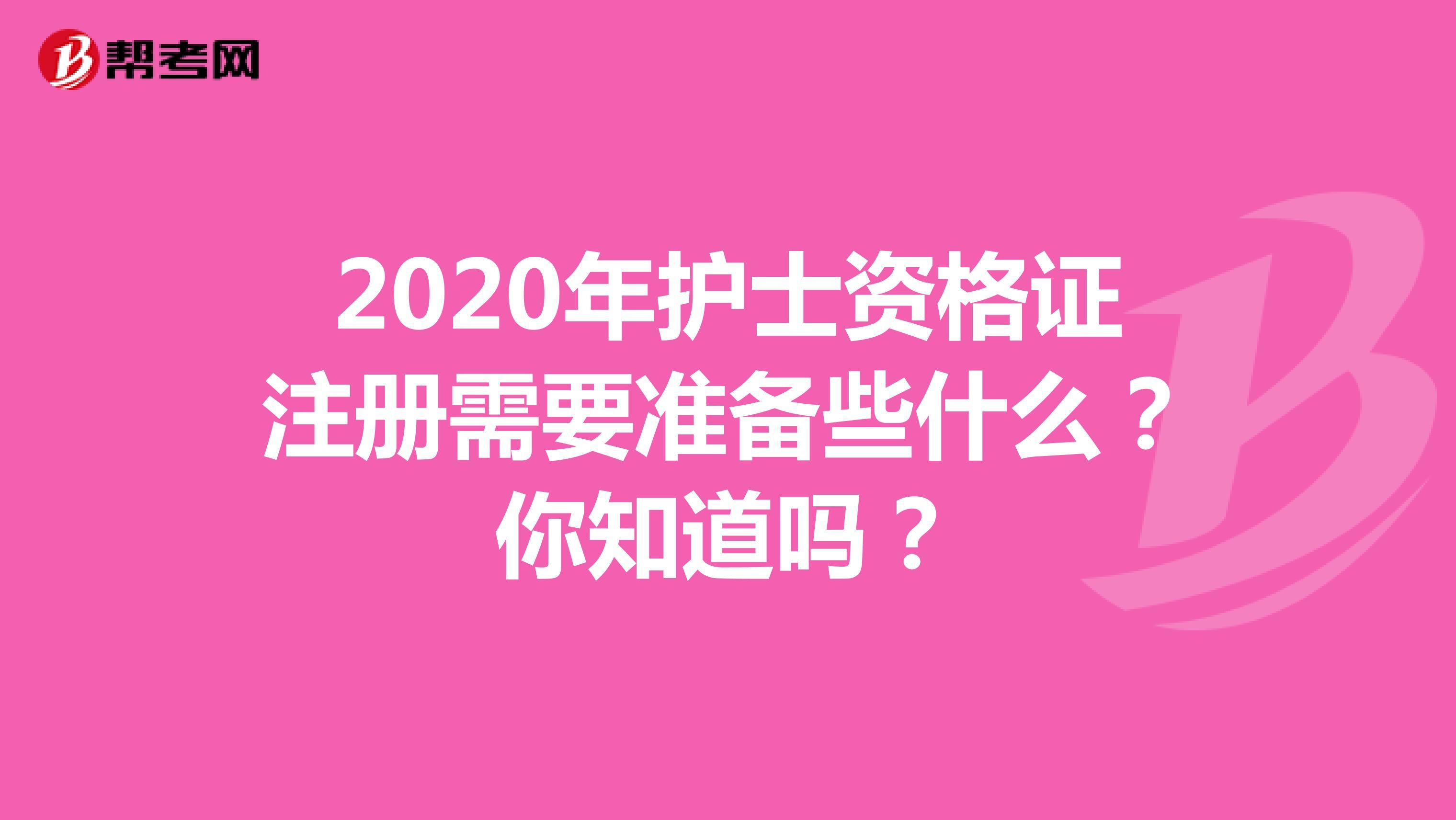 2020年护士资格证注册需要准备些什么?你知道吗?