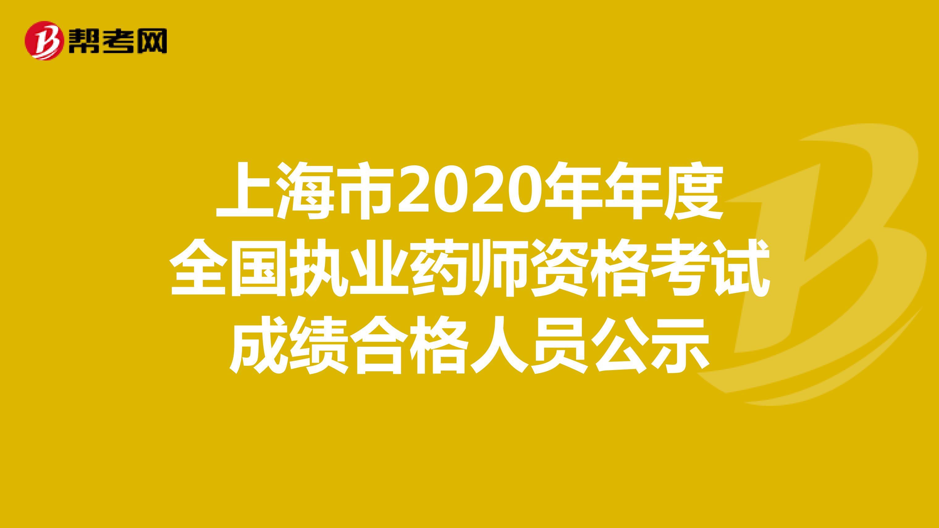 上海市2020年年度全国执业药师资格考试成绩合格人员公示