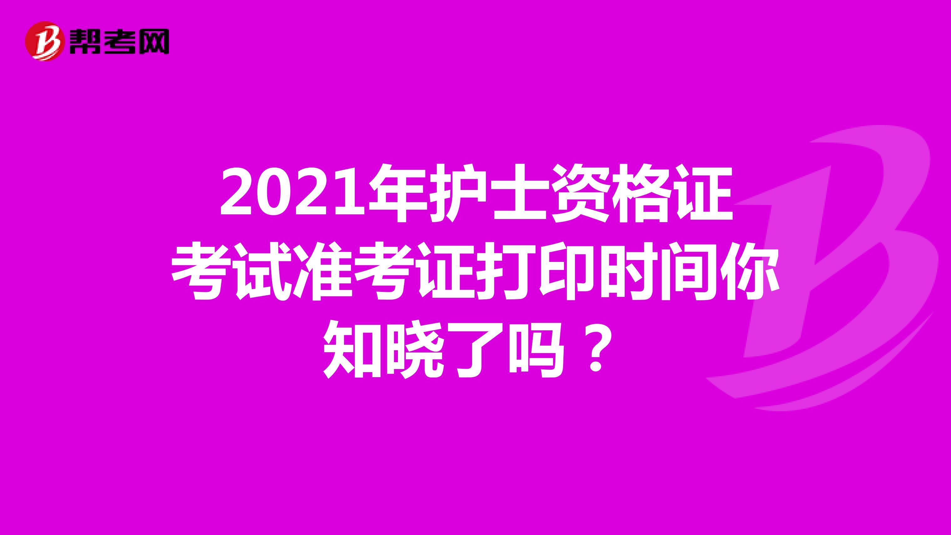 2021年护士资格证考试准考证打印时间你知晓了吗?