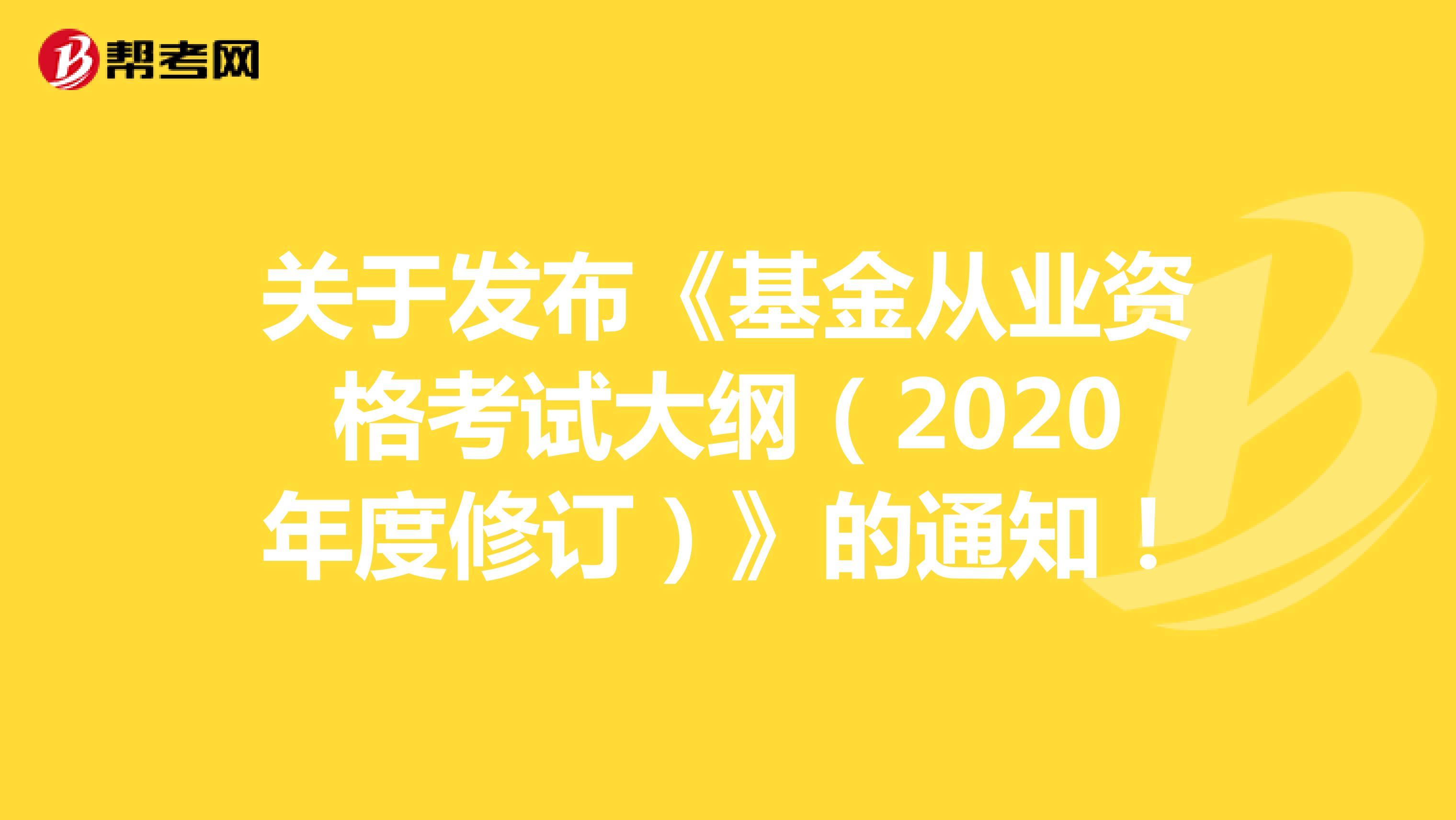 关于发布《基金从业资格考试大纲(2020年度修订)》的通知!