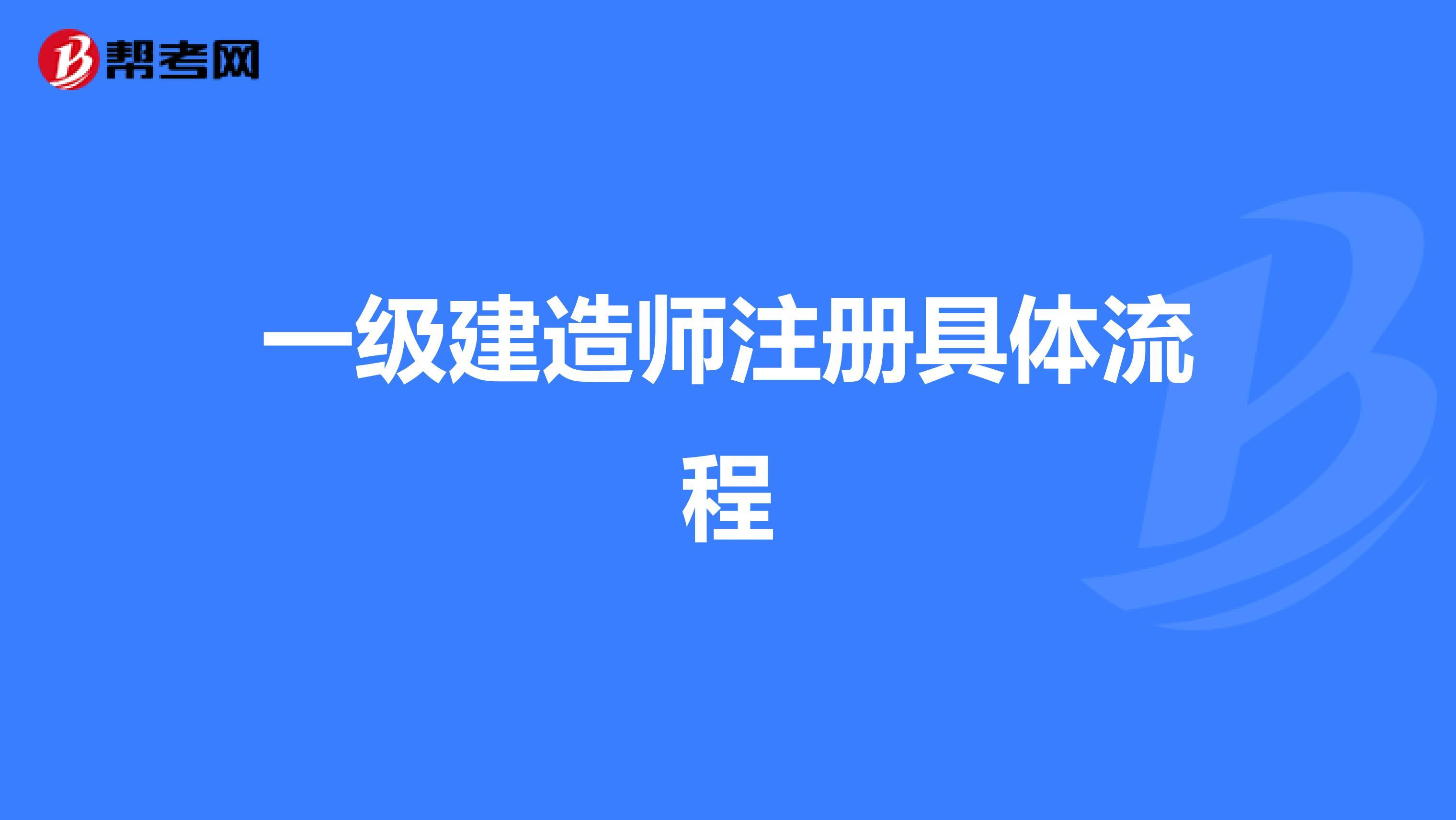 【热竞技下载开户】一级建造师注册具体流程