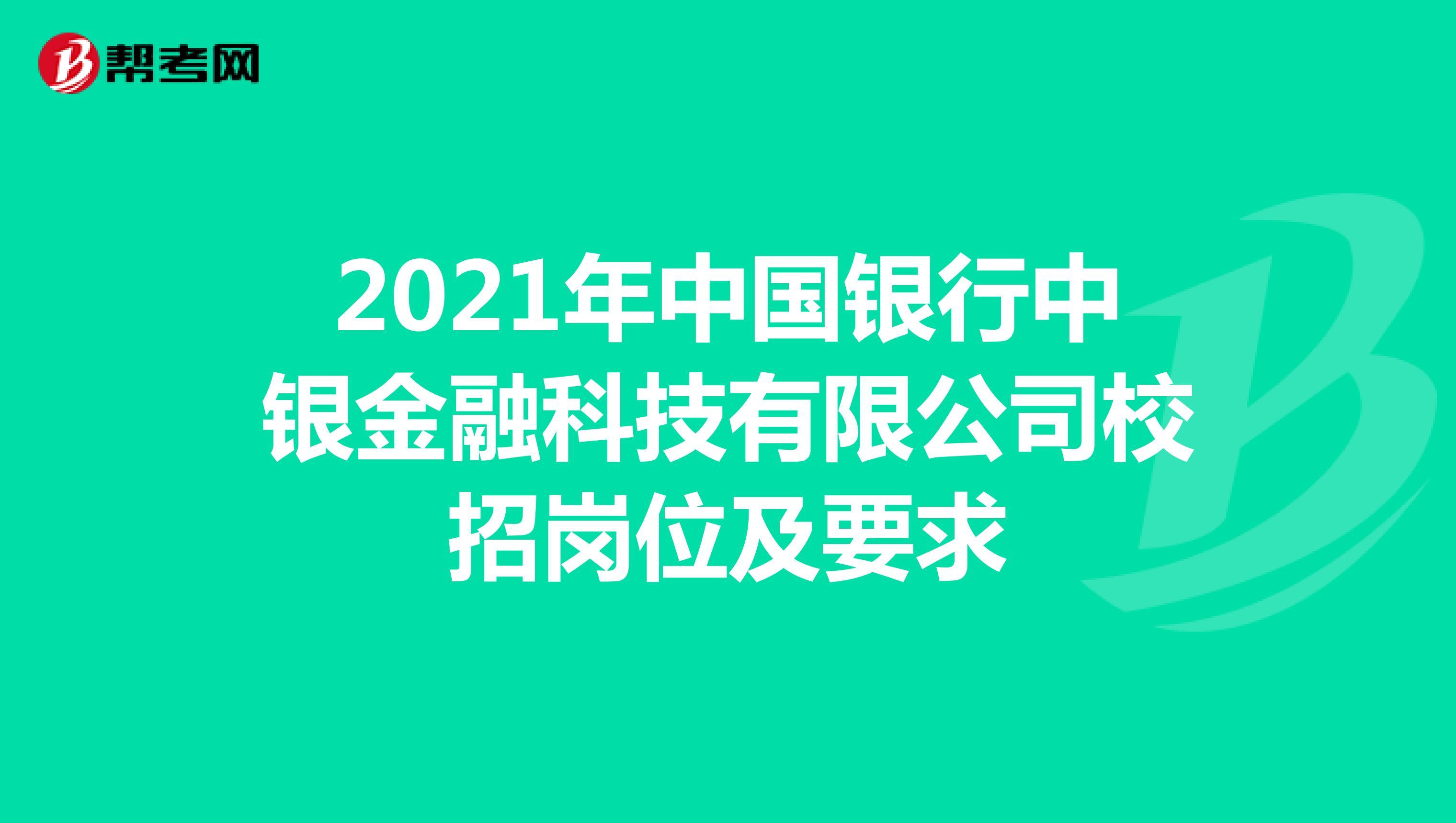 2021年中国银行中银金融科技有限公司校招岗位及要求