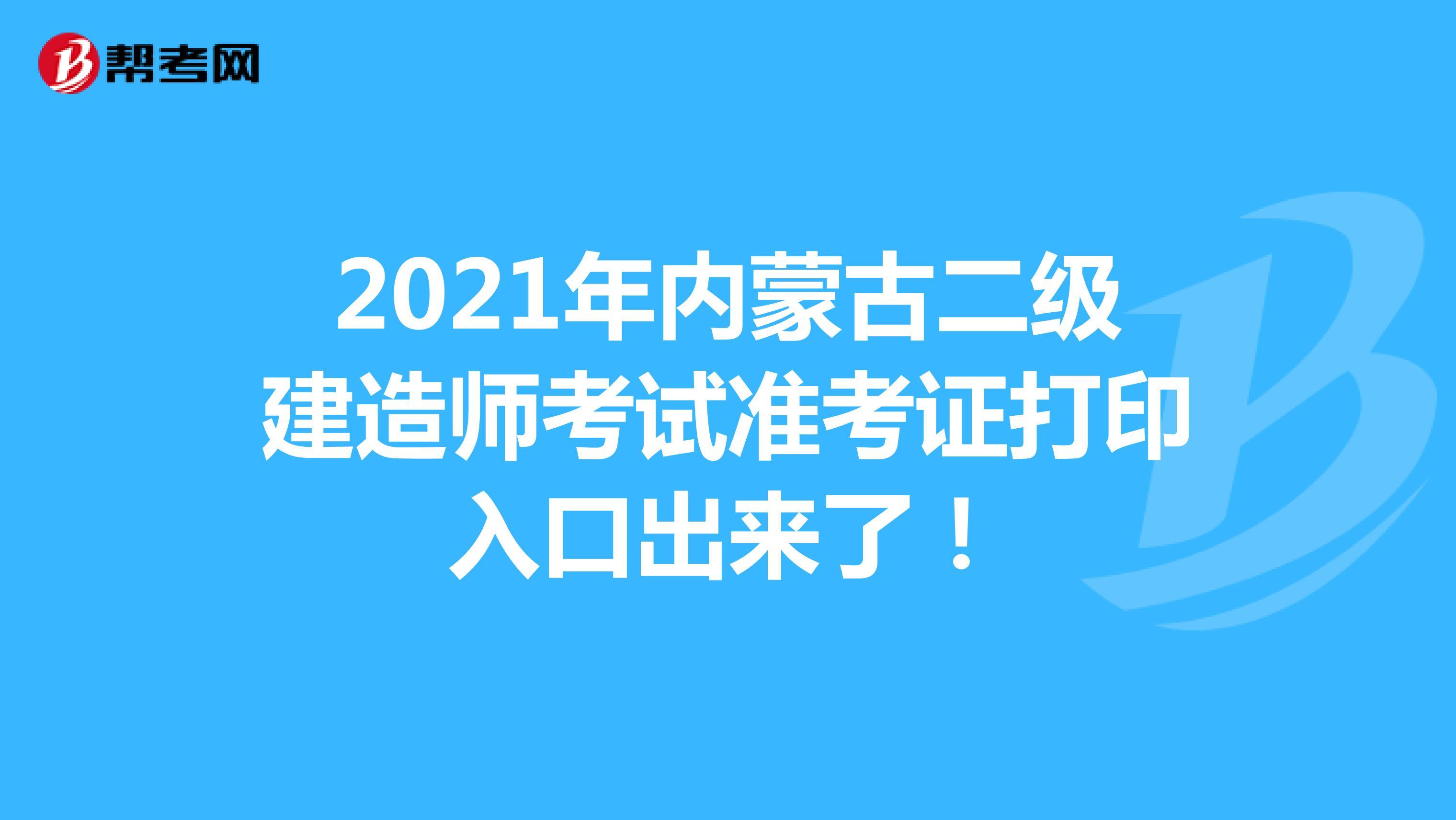 2021年内蒙古二级建造师考试准考证打印入口出来了!