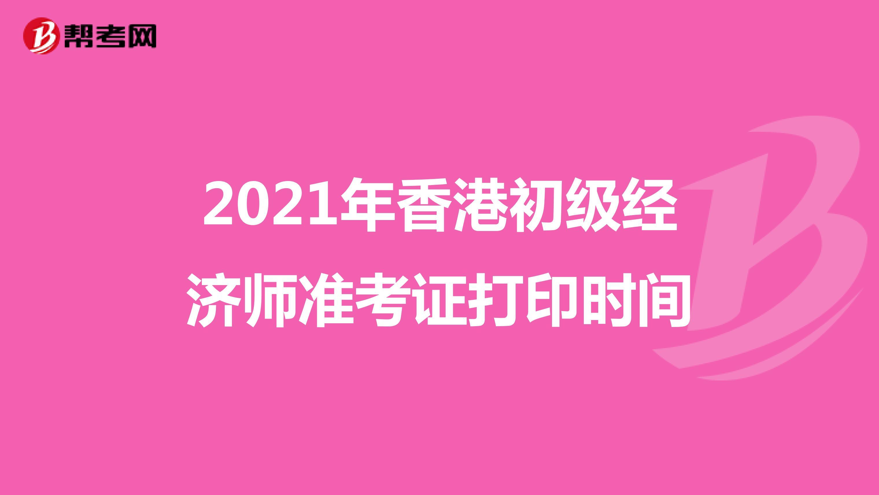 2021年香港初级经济师准考证打印时间
