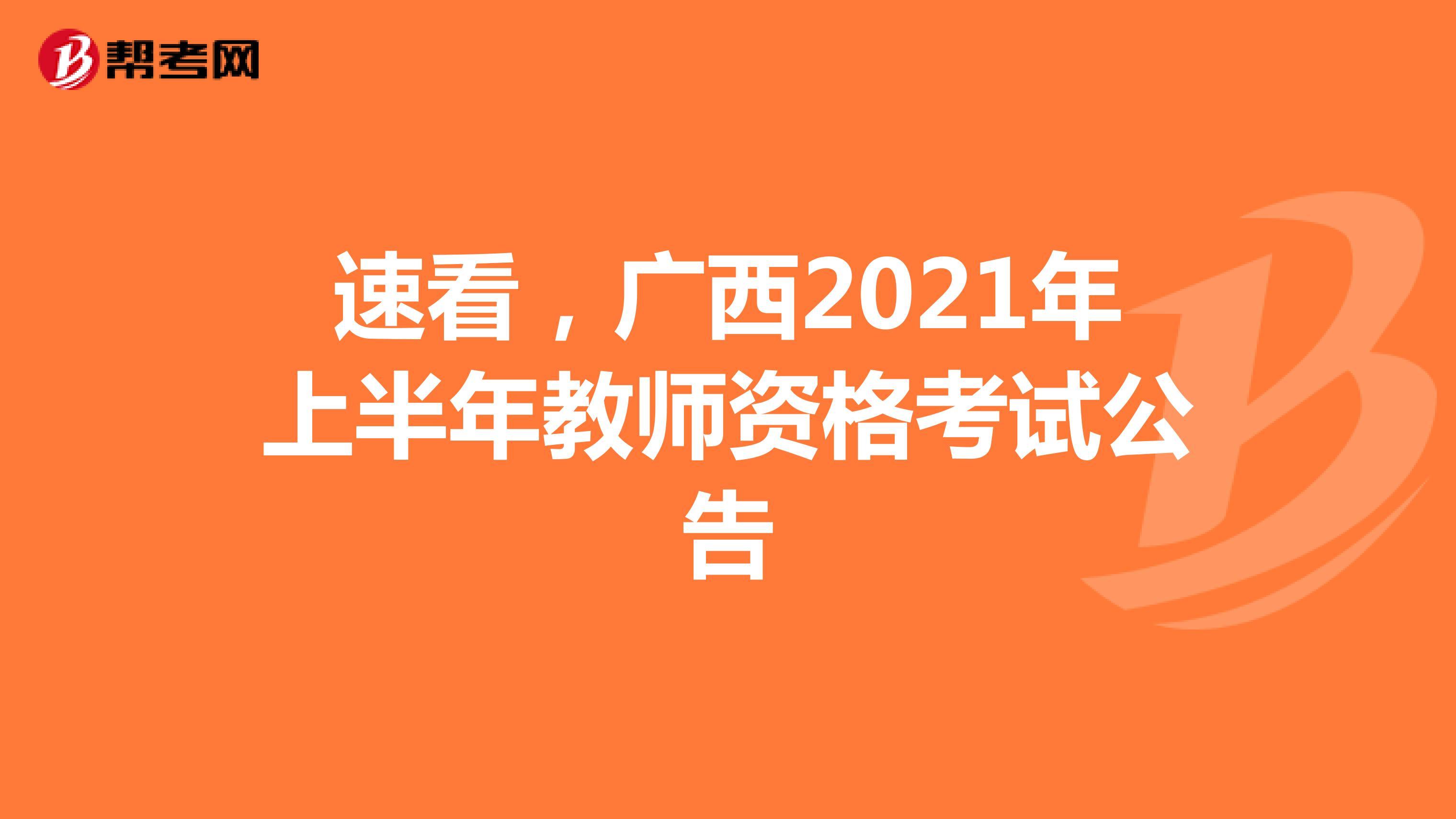 速看,广西2021年上半年教师资格考试公告
