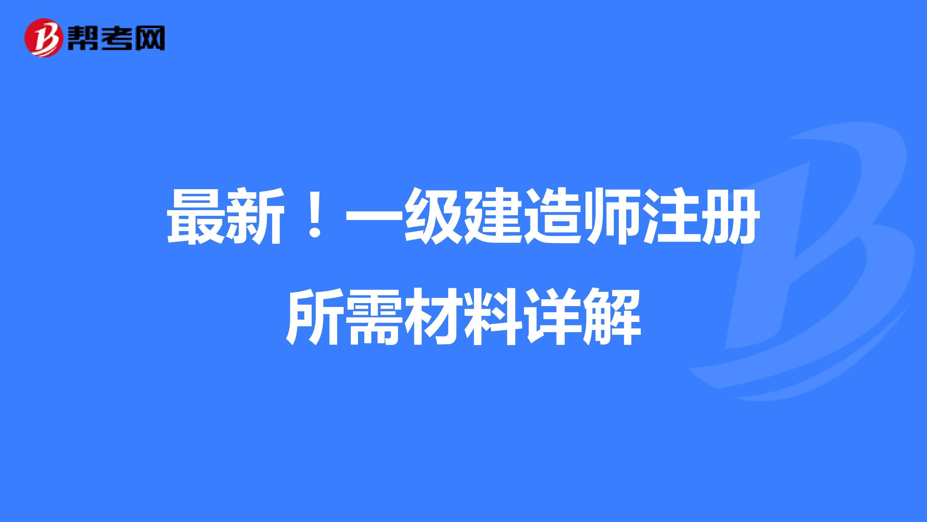 最新!【热竞技下载开户】一级建造师注册所需材料详解