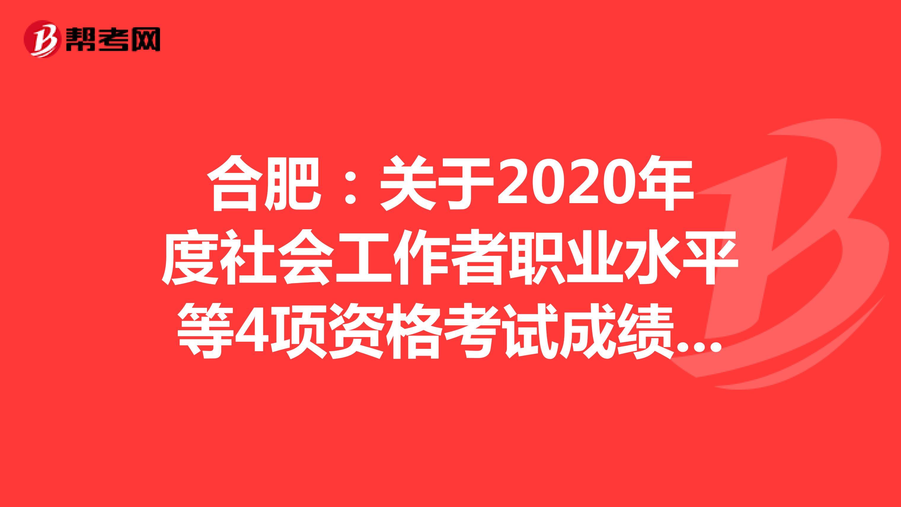 合肥:关于2020年度社会工作者职业水平等4项资格考试成绩合格人员抽查的通知