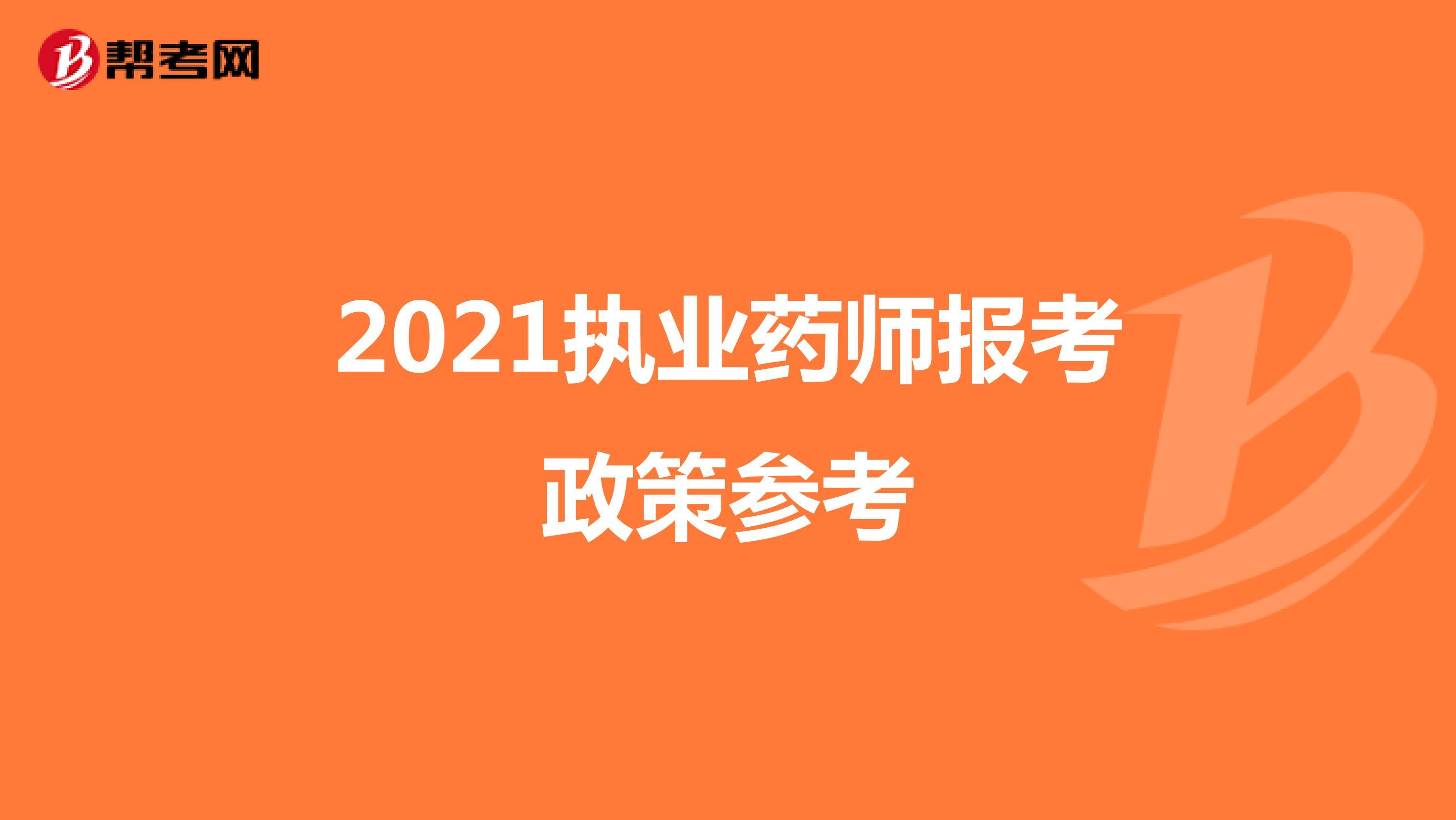 2021执业药师报考政策参考