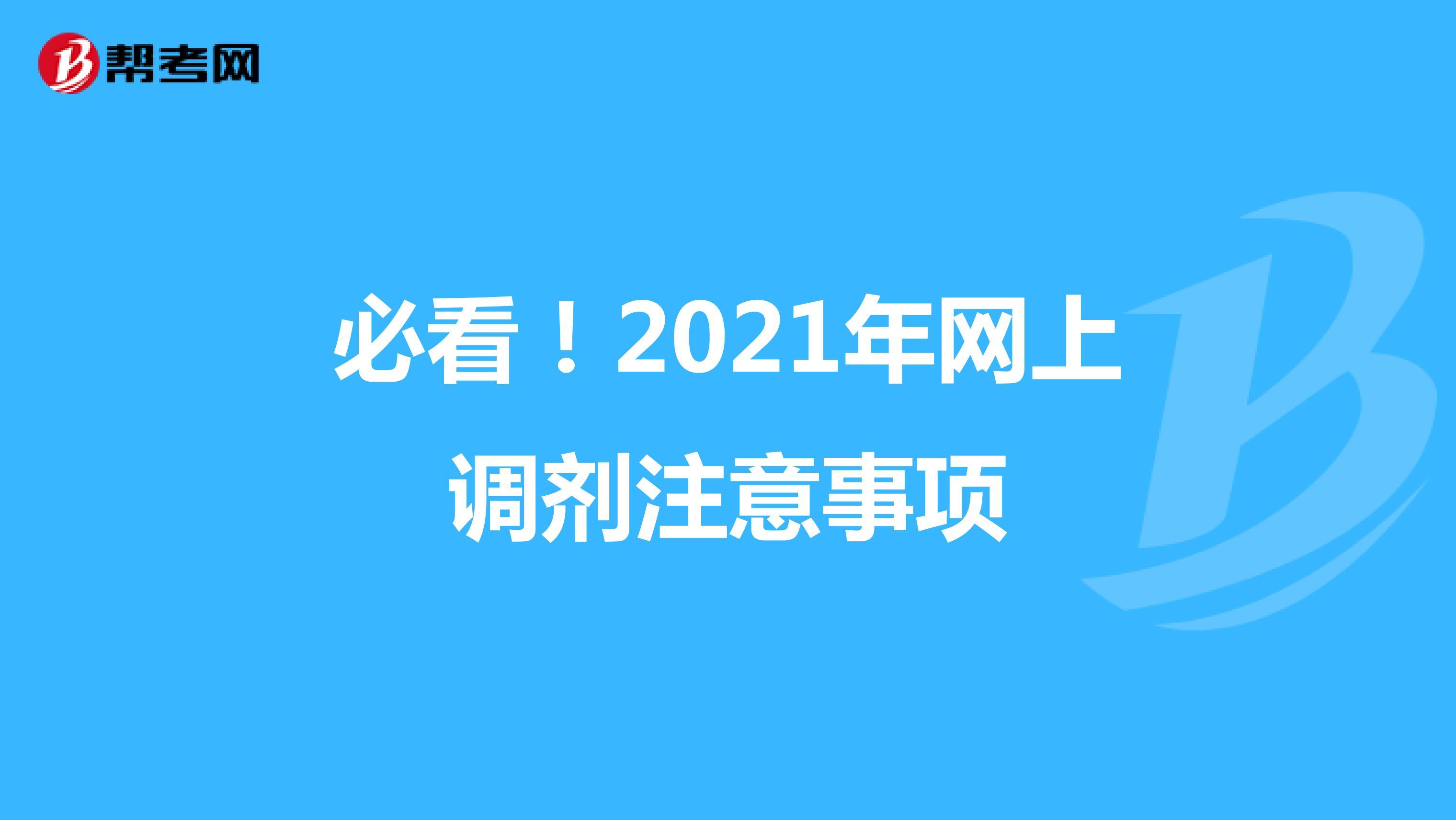 必看!2021年网上调剂注意事项