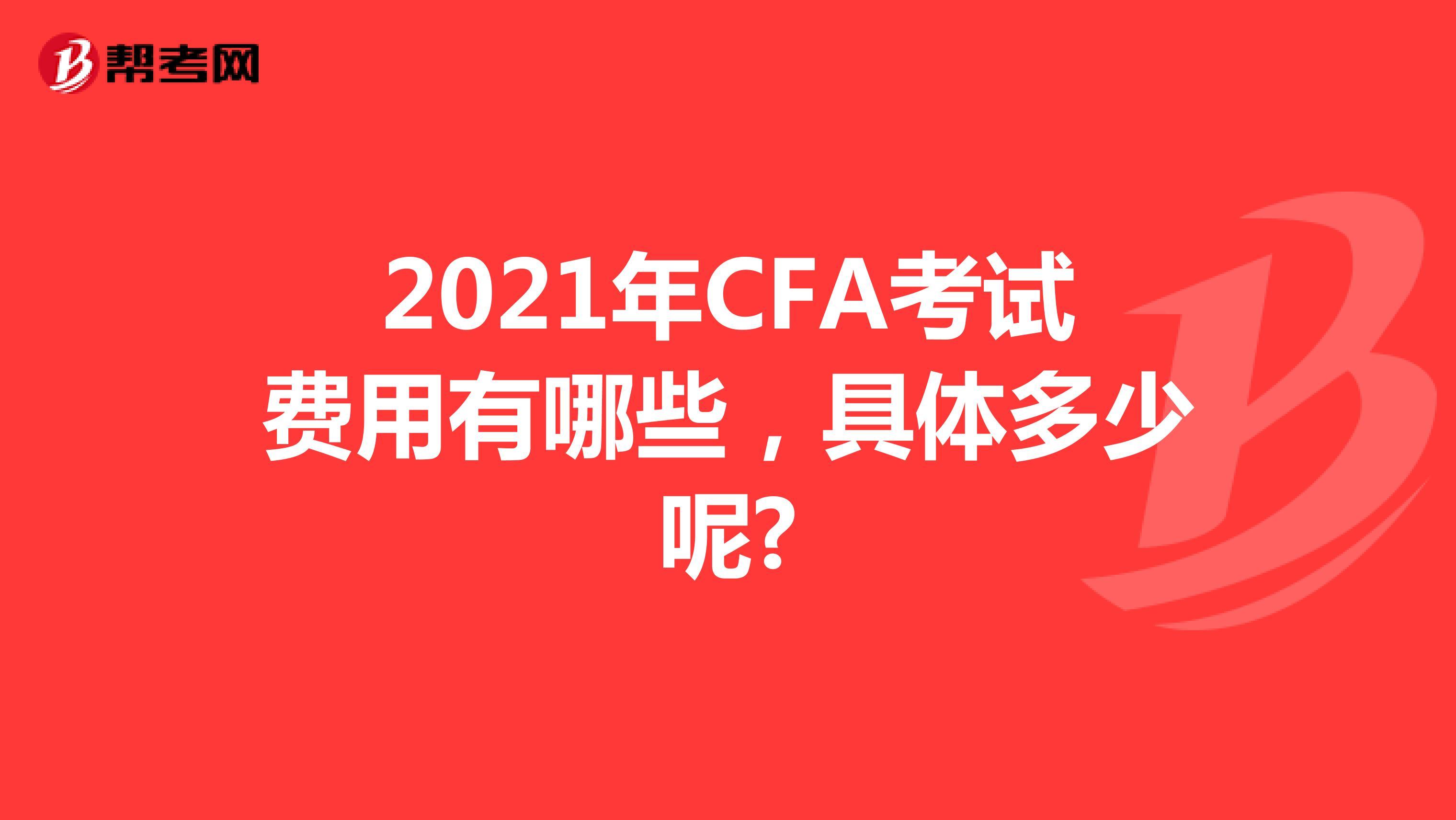 2021年CFA考试费用有哪些,具体多少呢?