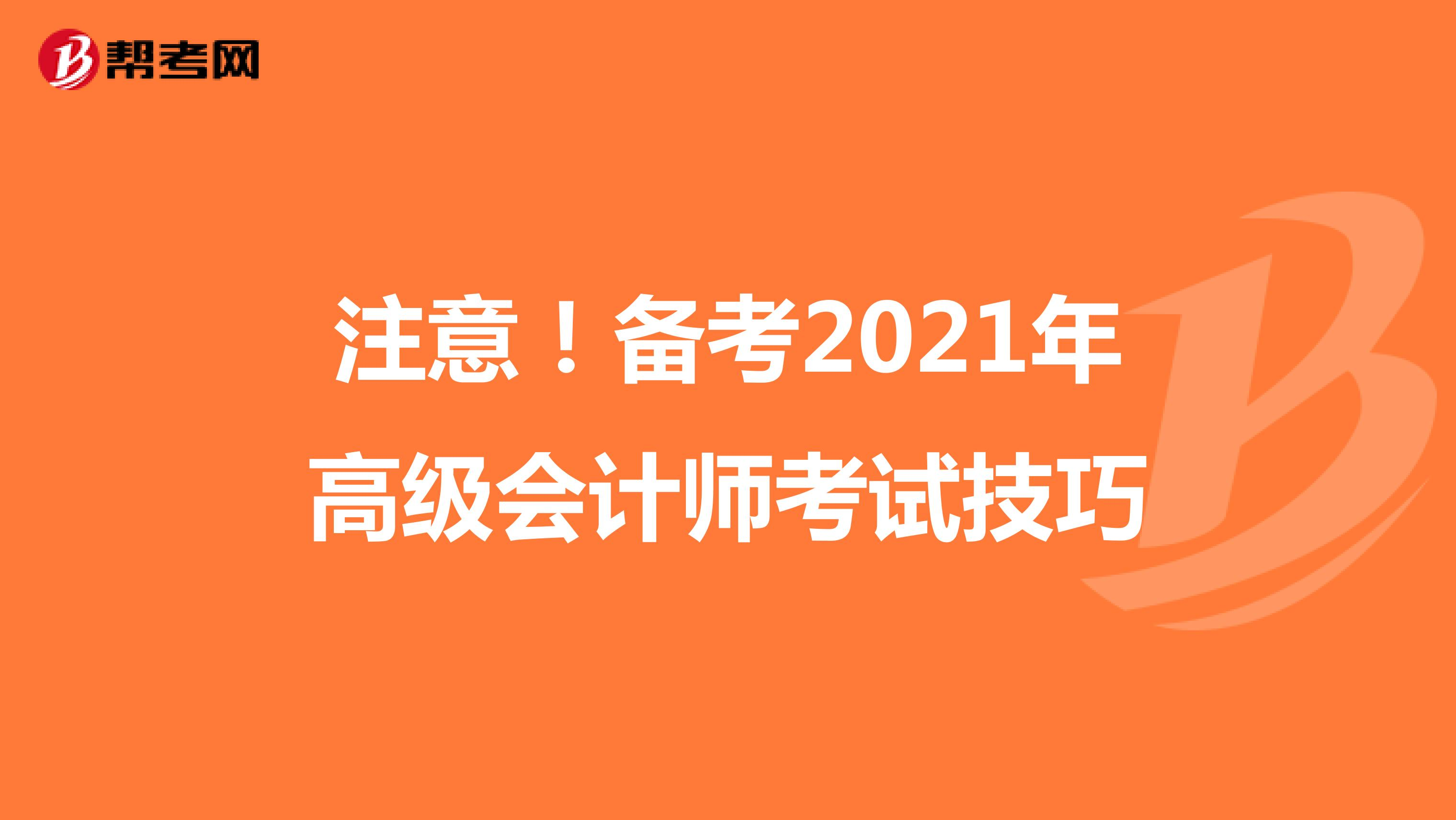 注意!备考2021年高级会计师考试技巧