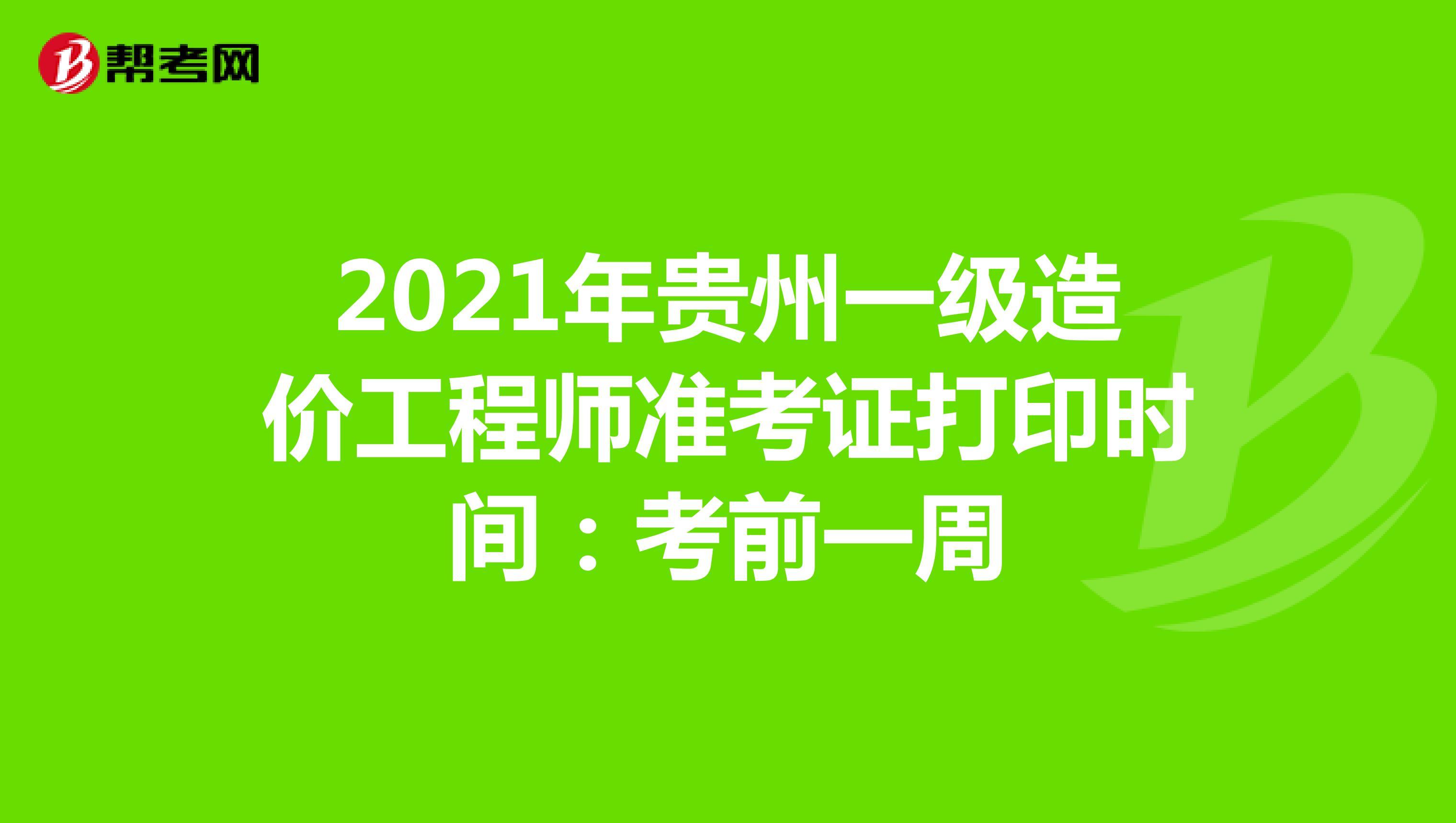 2021年贵州一级造价工程师准考证打印时间:考前一周