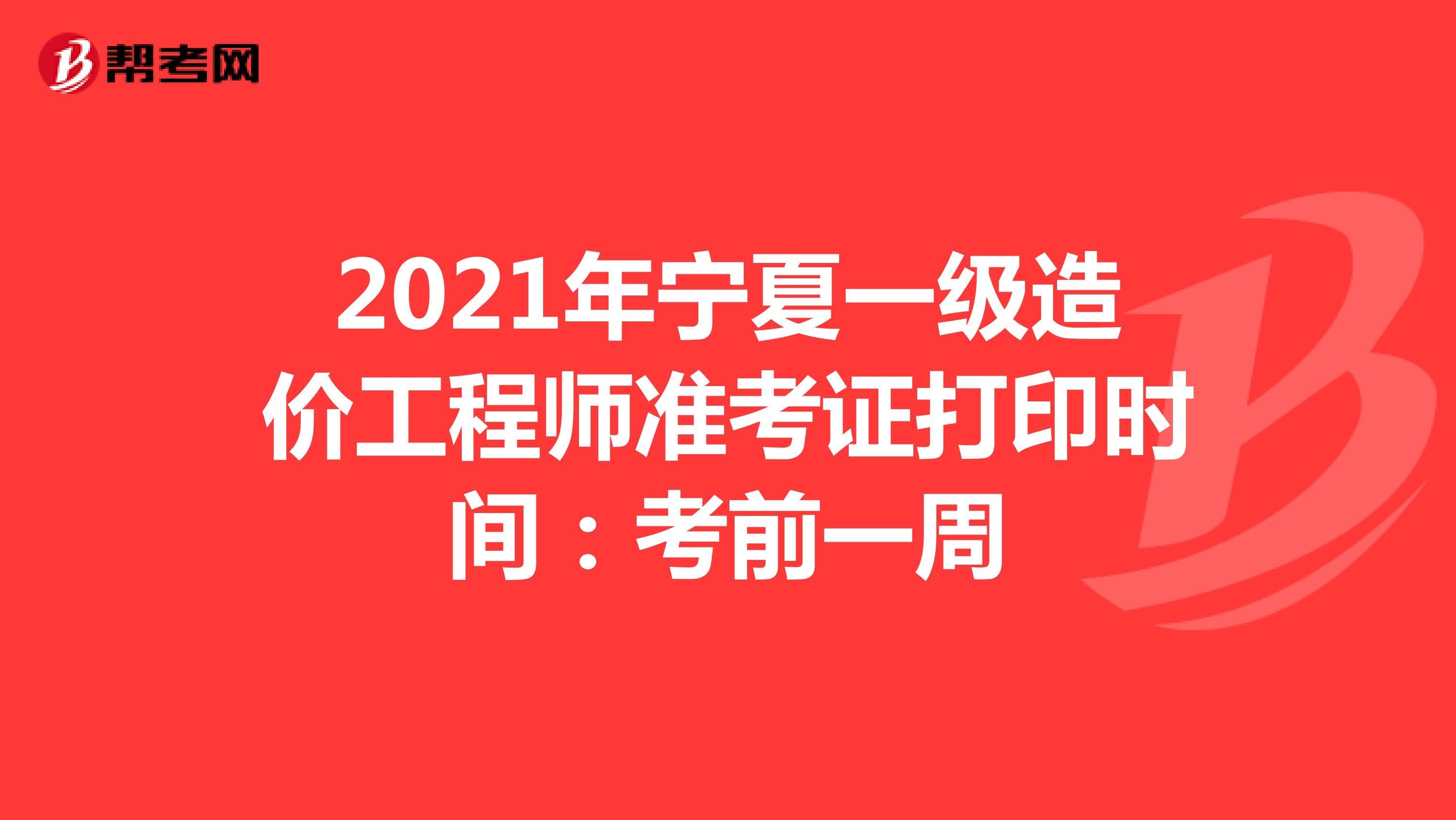 2021年宁夏一级造价工程师准考证打印时间:考前一周