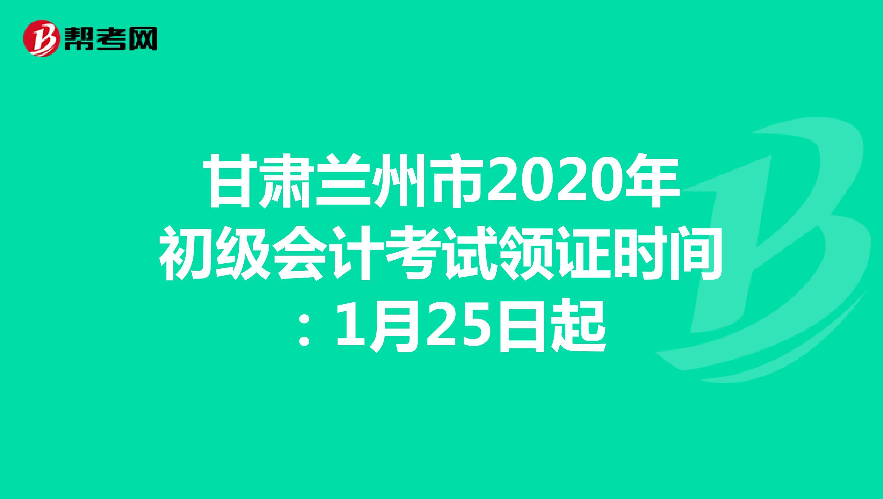 甘肃兰州市2020年初级会计考试领证时间:1月25日起
