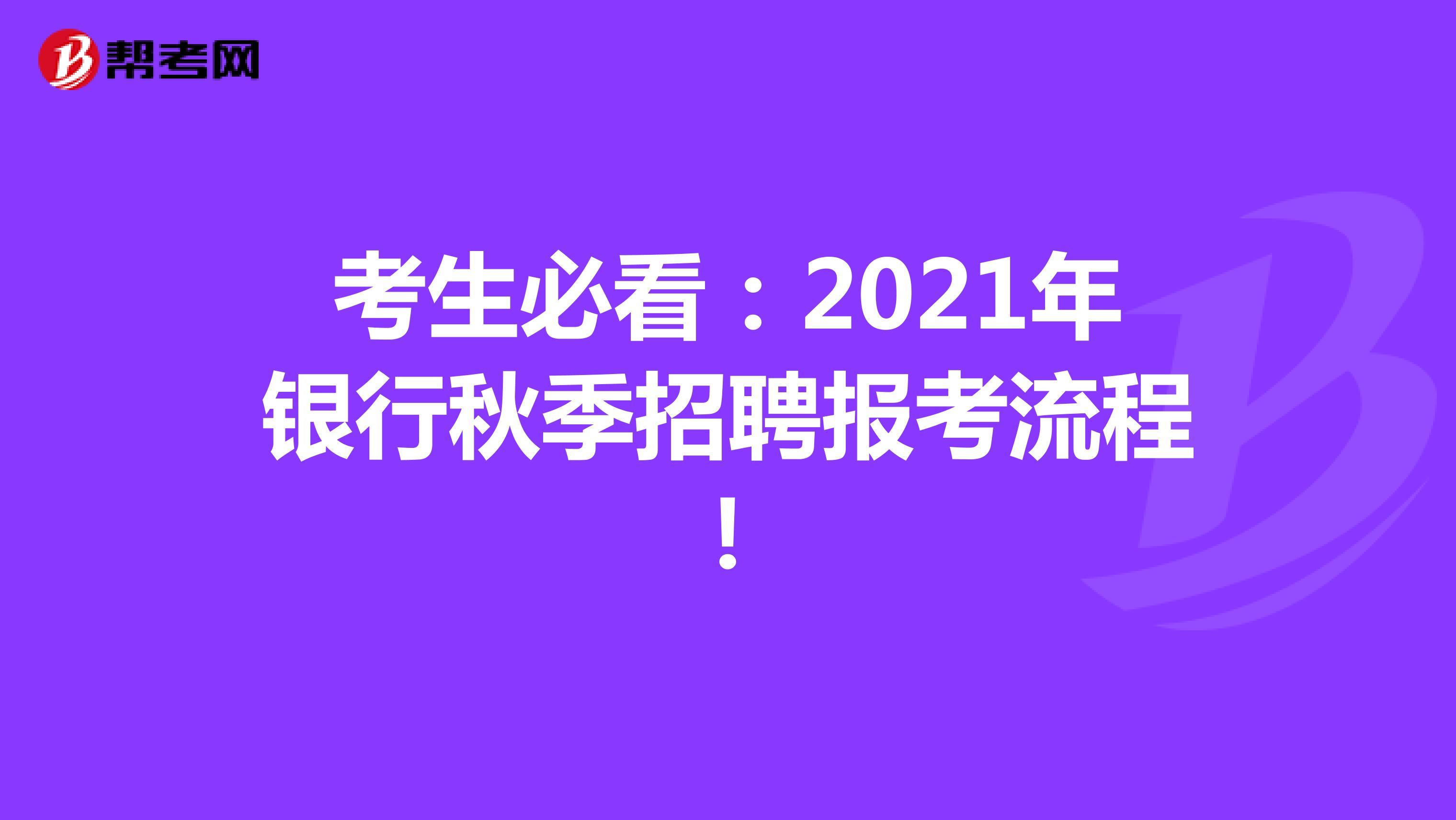 考生必看:2021年銀行秋季招聘報考流程!