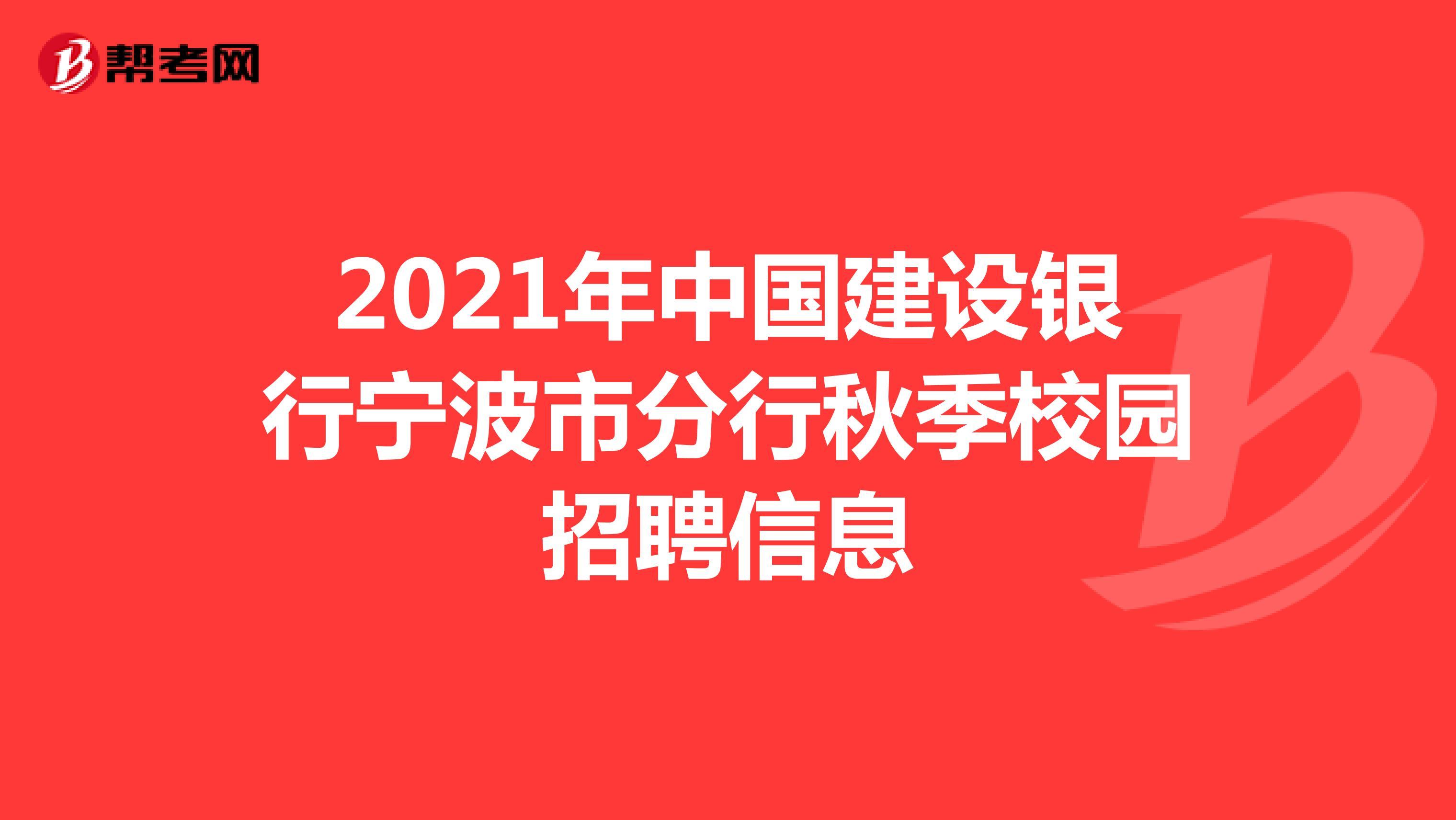 2021年中国建设银行宁波市分行秋季校园招聘信息