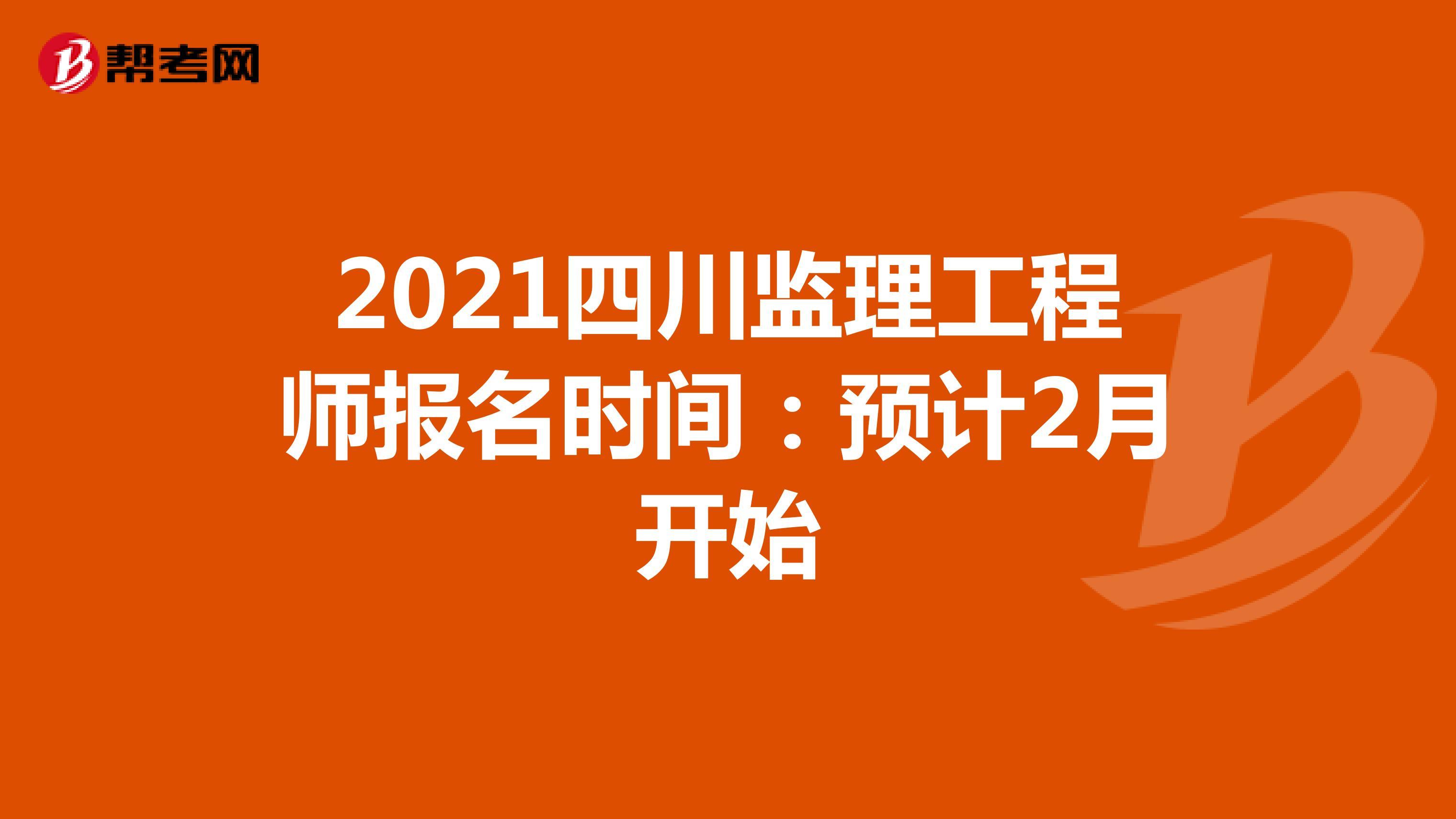 2021四川监理工程师报名时间:预计2月开始