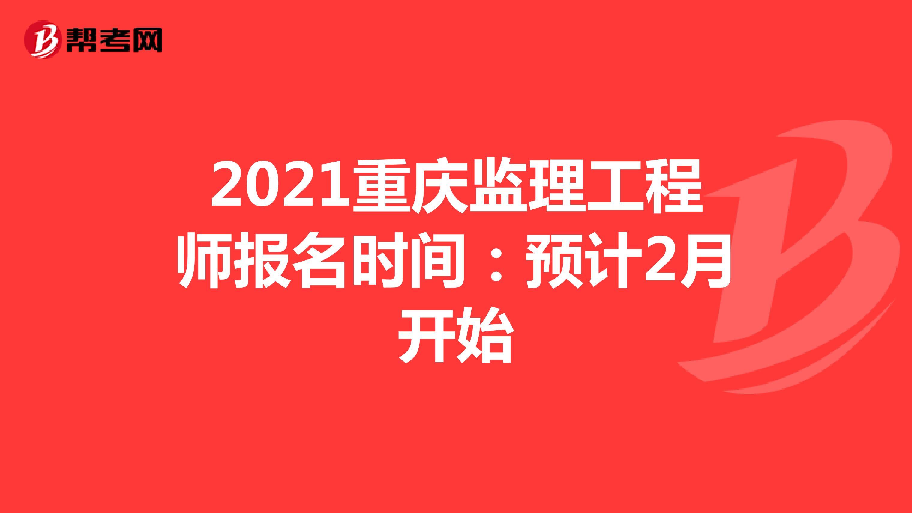 2021重庆监理工程师报名时间:预计2月开始