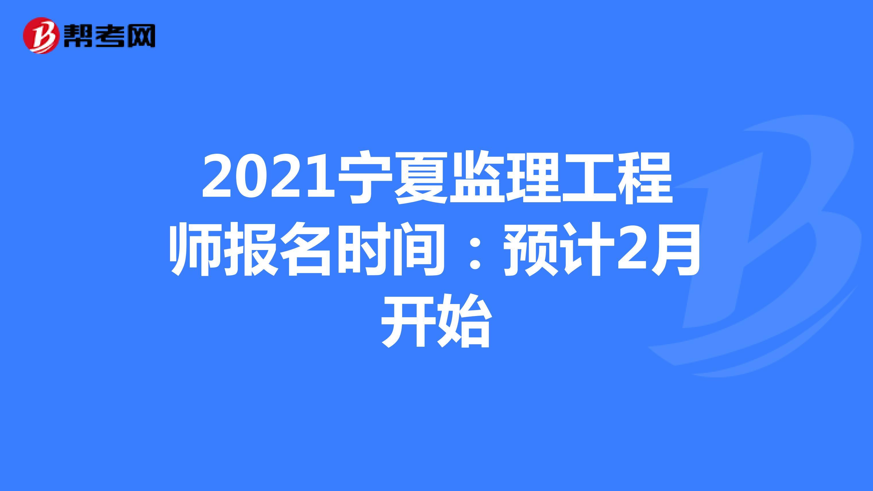 2021宁夏监理工程师报名时间:预计2月开始