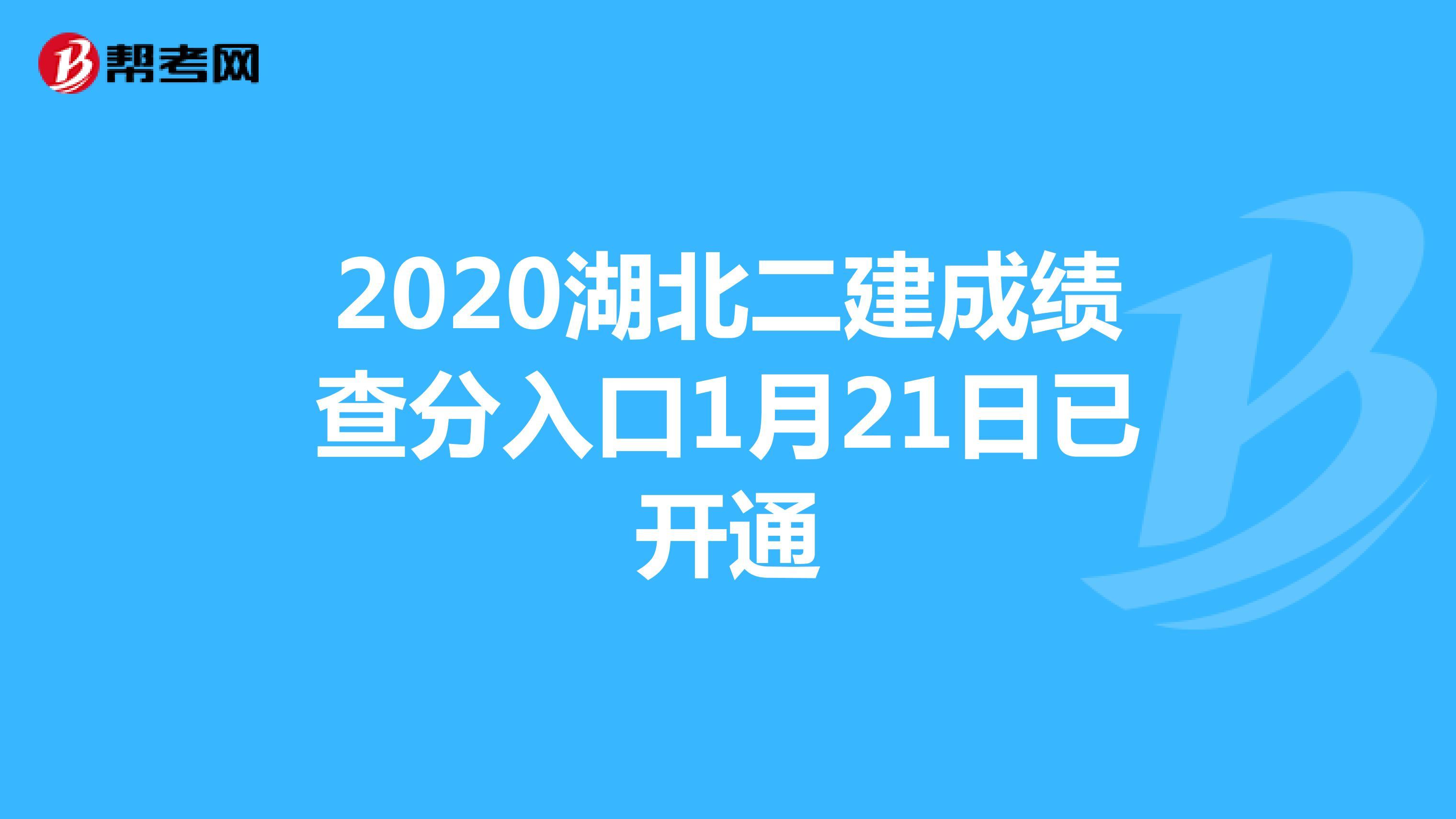 2020湖北二建成绩查分入口1月21日已开通