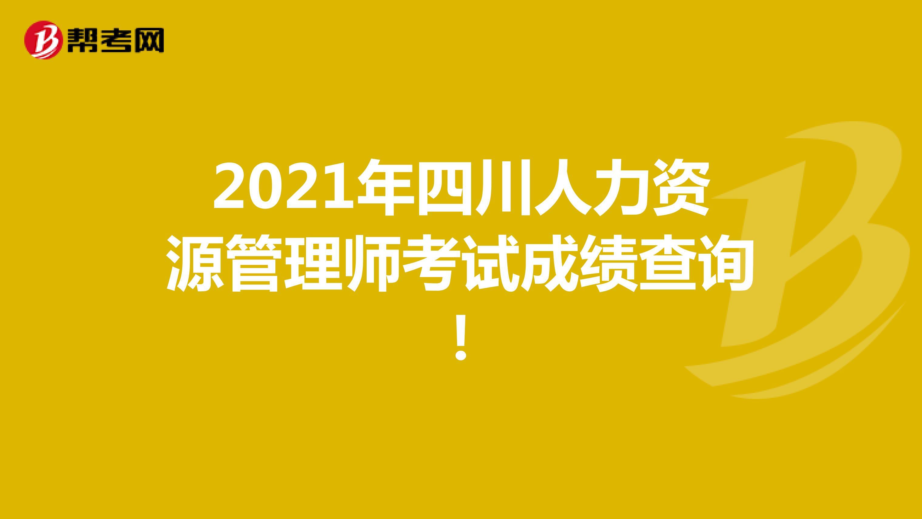 2021年四川人力资源管理师考试成绩查询!