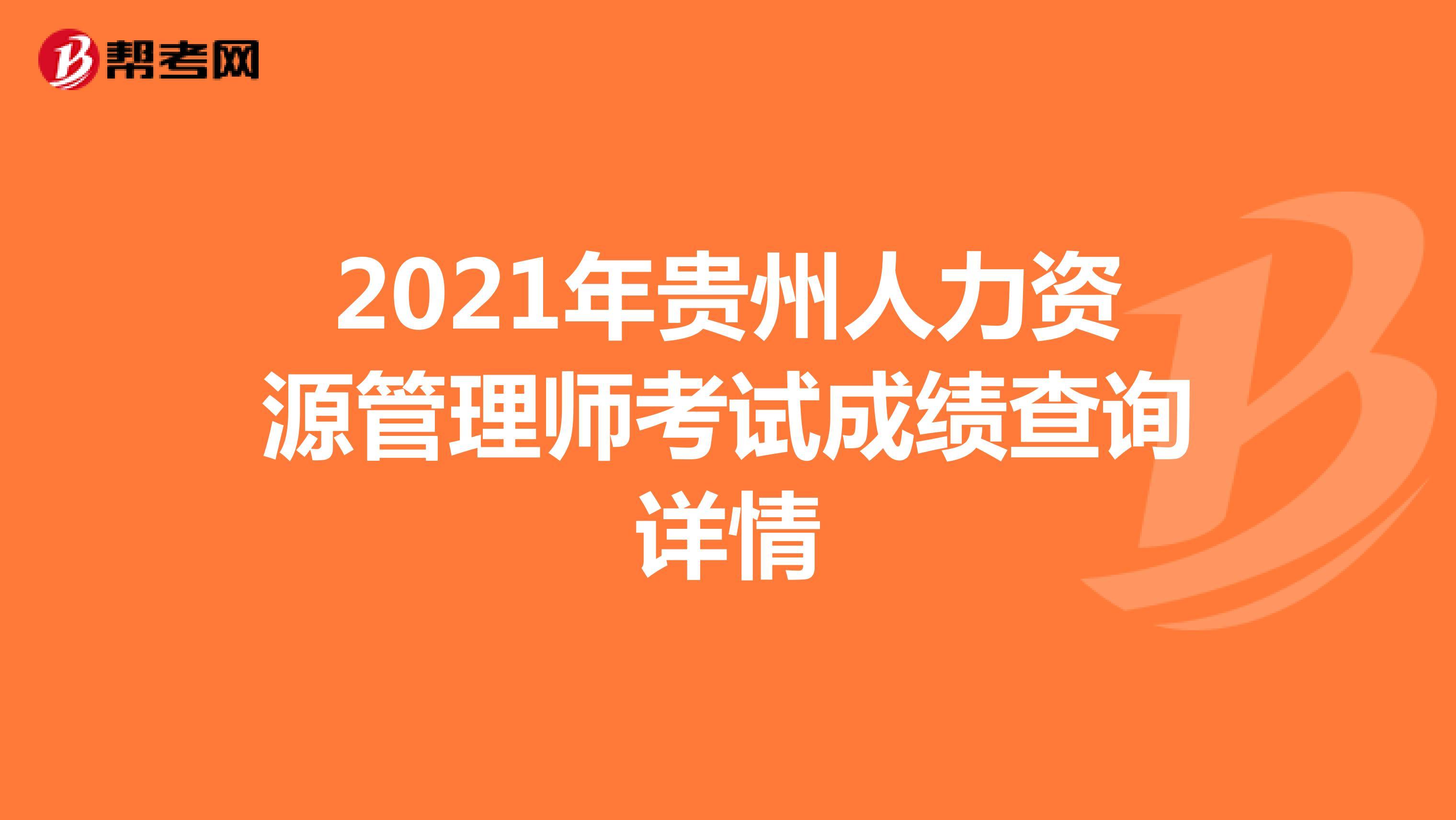 2021年贵州人力资源管理师考试成绩查询详情