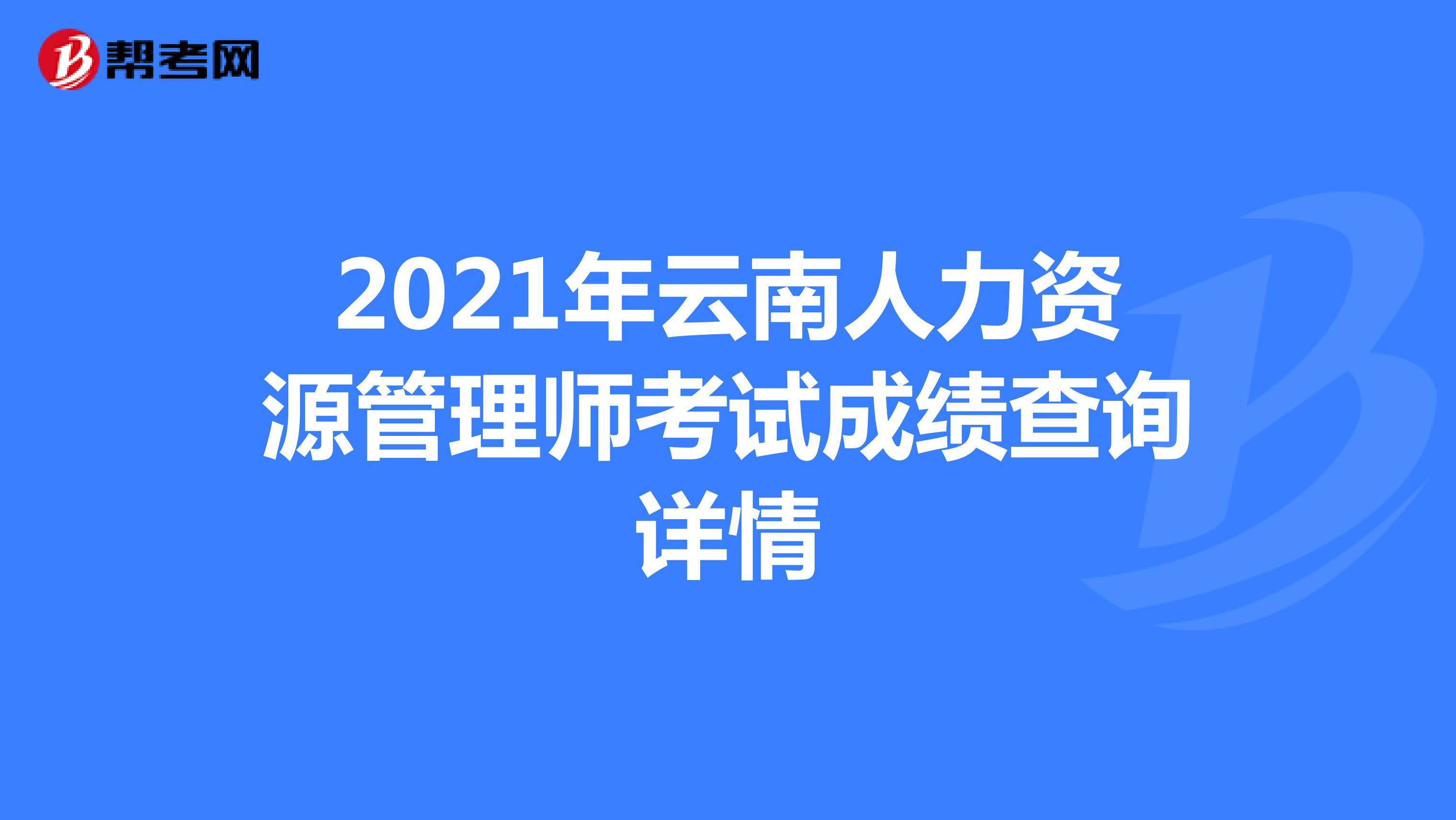 2021年云南人力资源管理师考试成绩查询详情