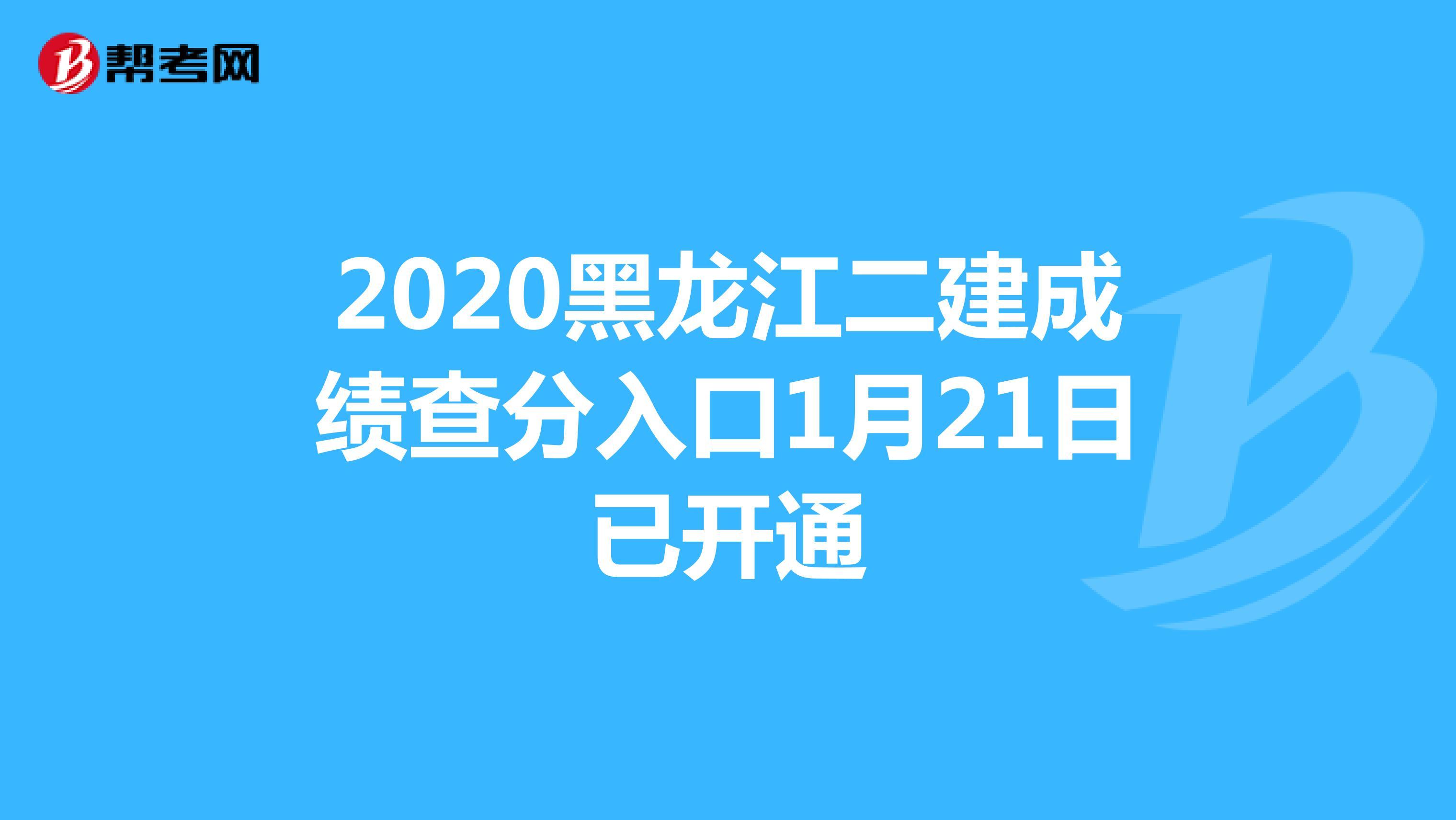 2020黑龙江二建成绩查分入口1月21日已开通